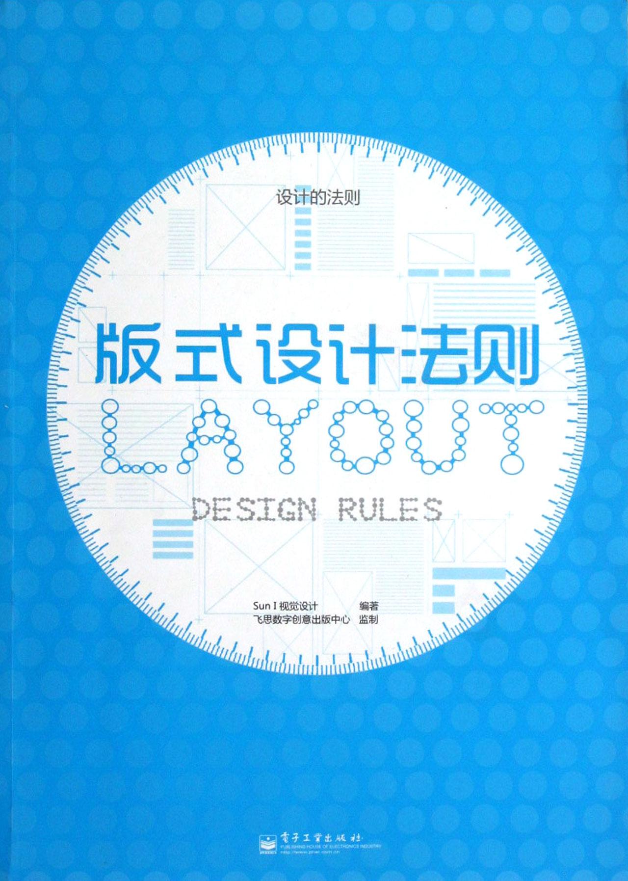 版式设计法则(设计的法则)