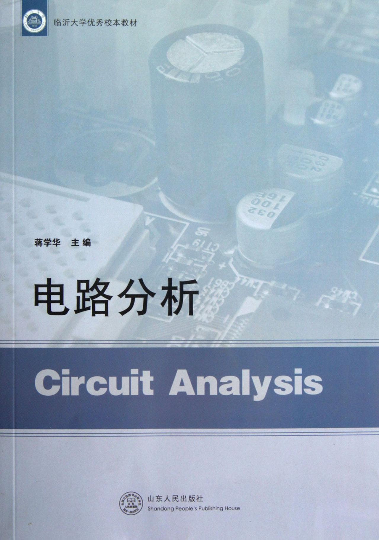 电路分析(临沂大学优秀校本教材)