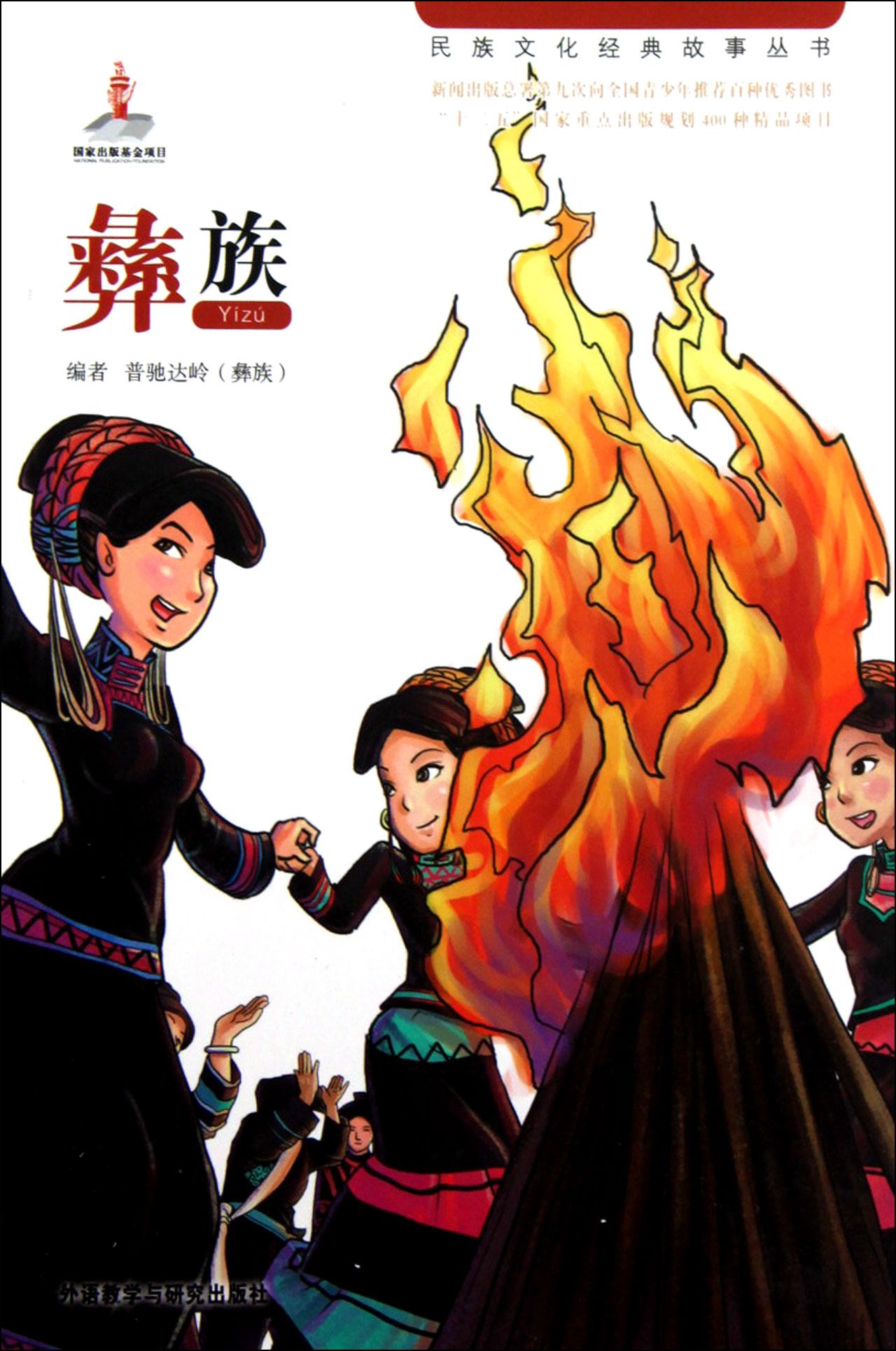 彝族卡通人物画