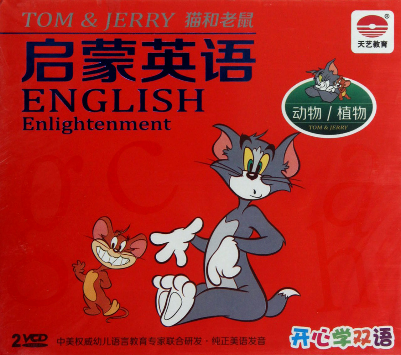 vcd猫和老鼠启蒙英语 动物植物>(2碟装)