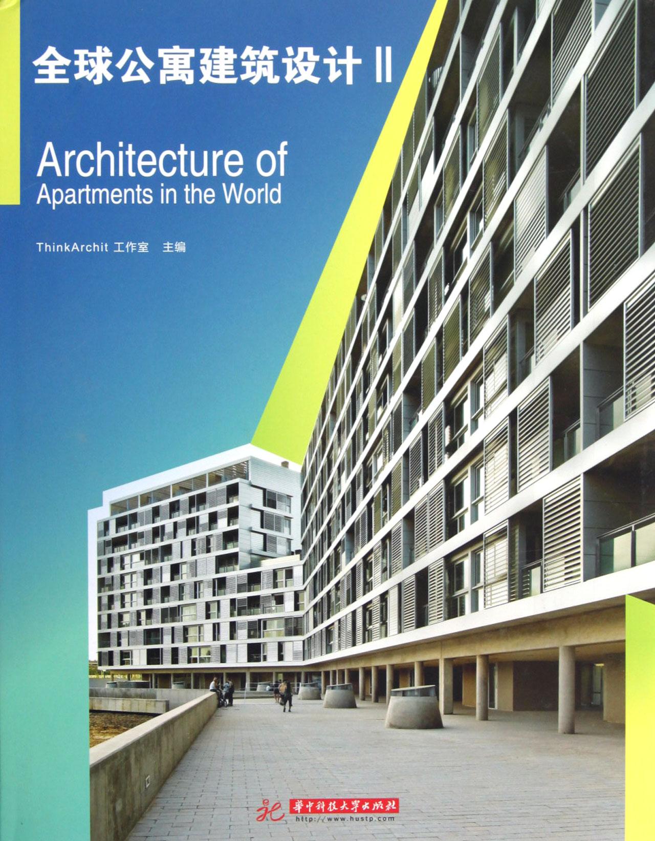 全球公寓建筑设计(Ⅱ)(精)