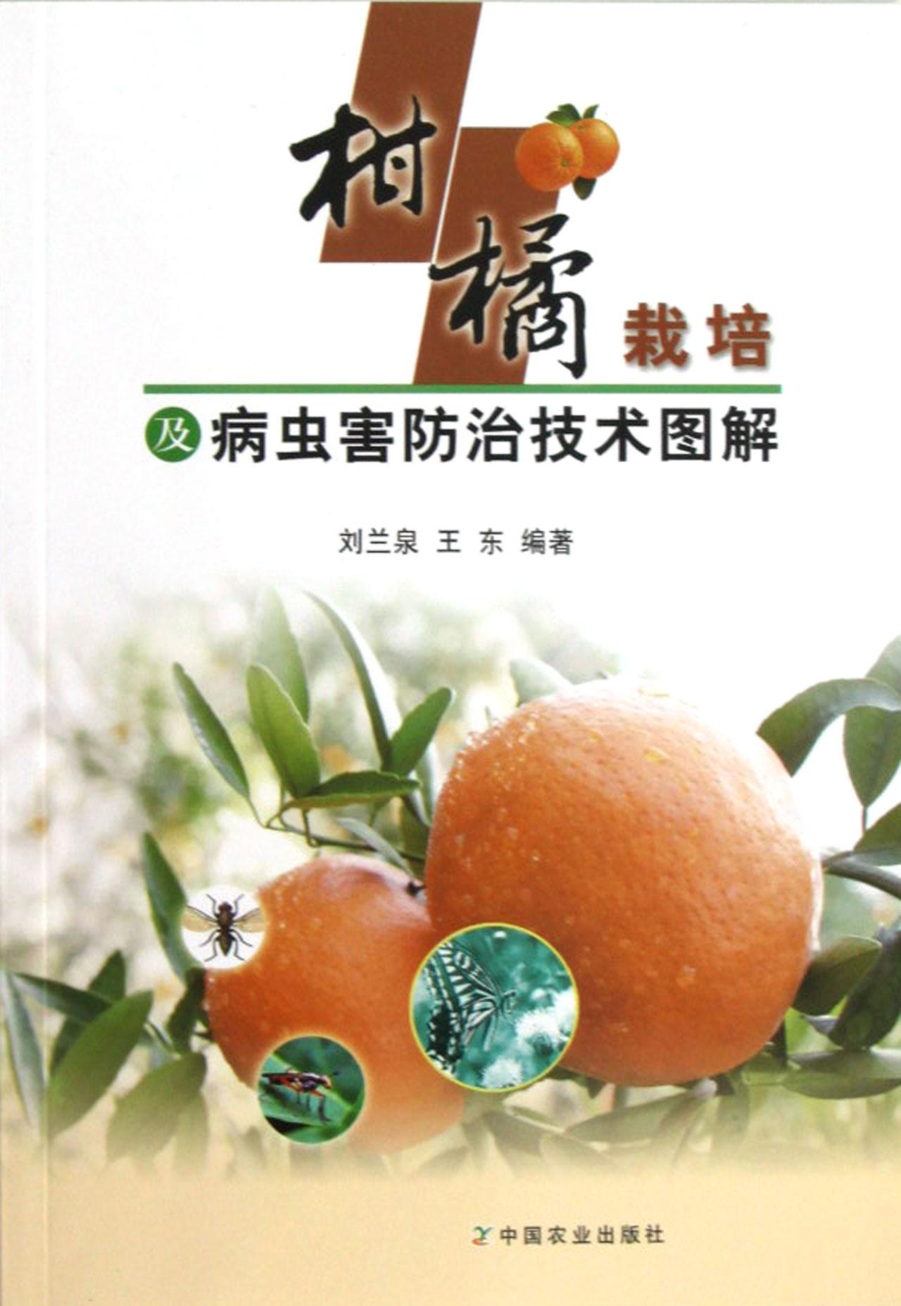 柑橘栽培及病虫害防治技术图解