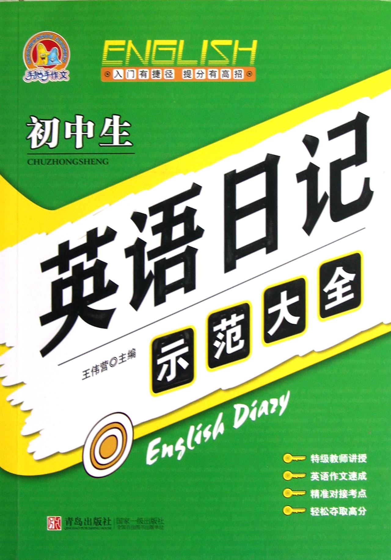 青岛中考英语试题2016(wo