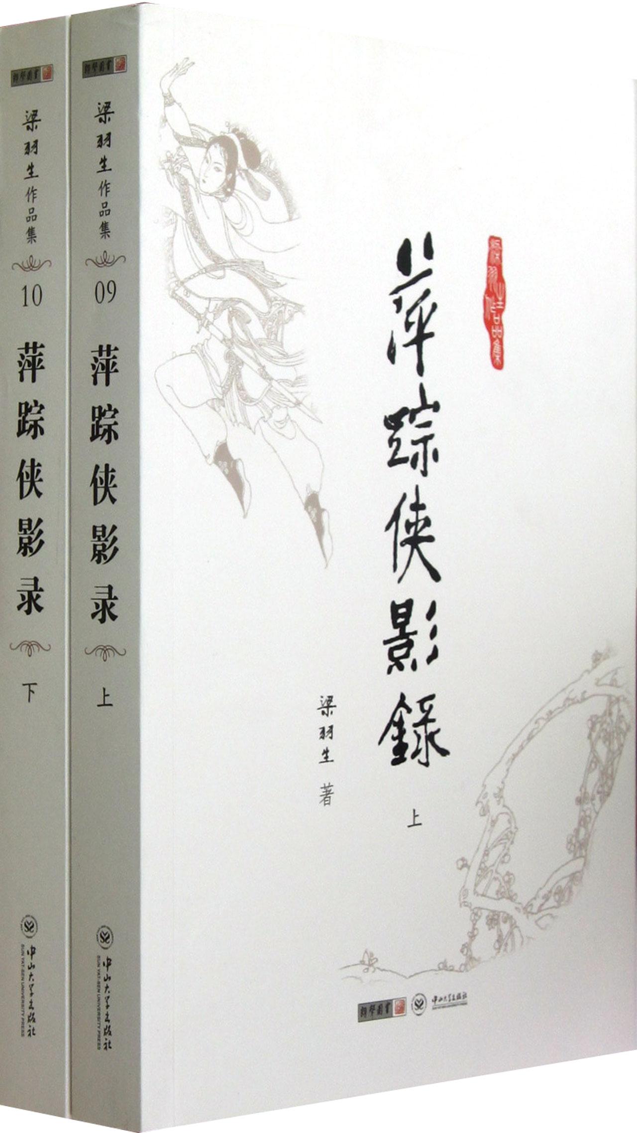 新仙鹤神针简谱