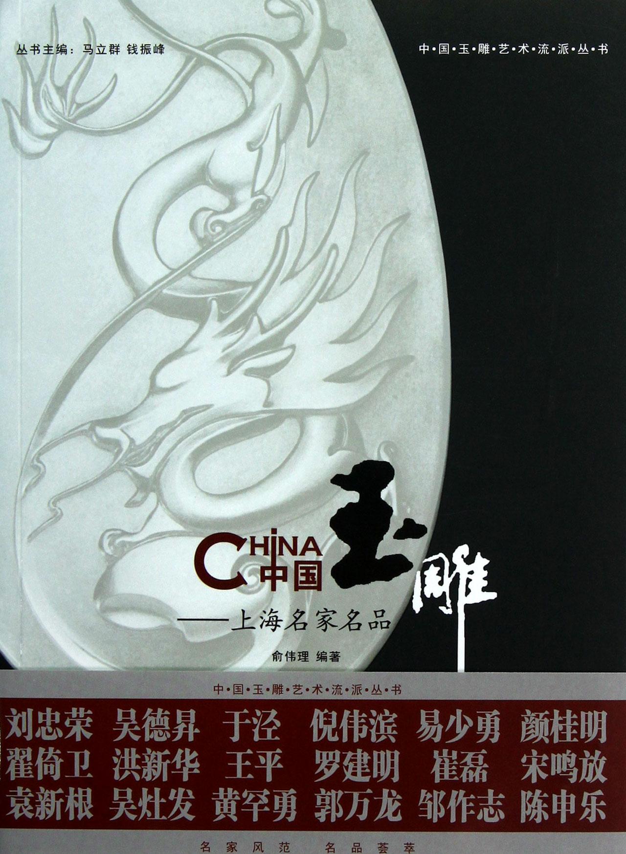 中国玉雕--上海名家名品
