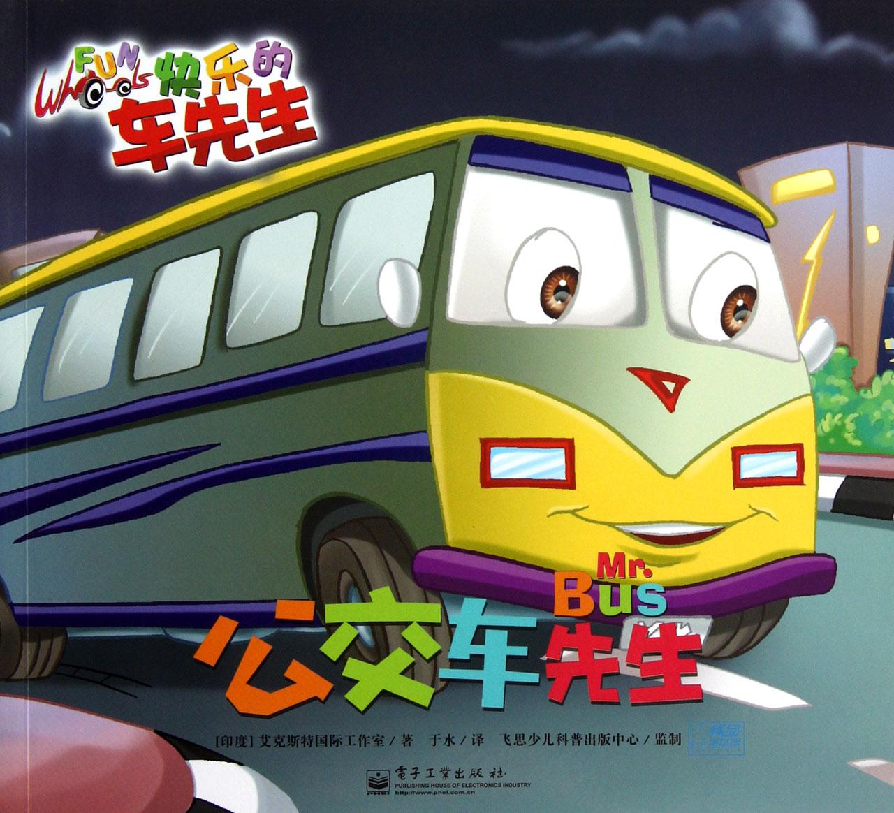 公交车先生