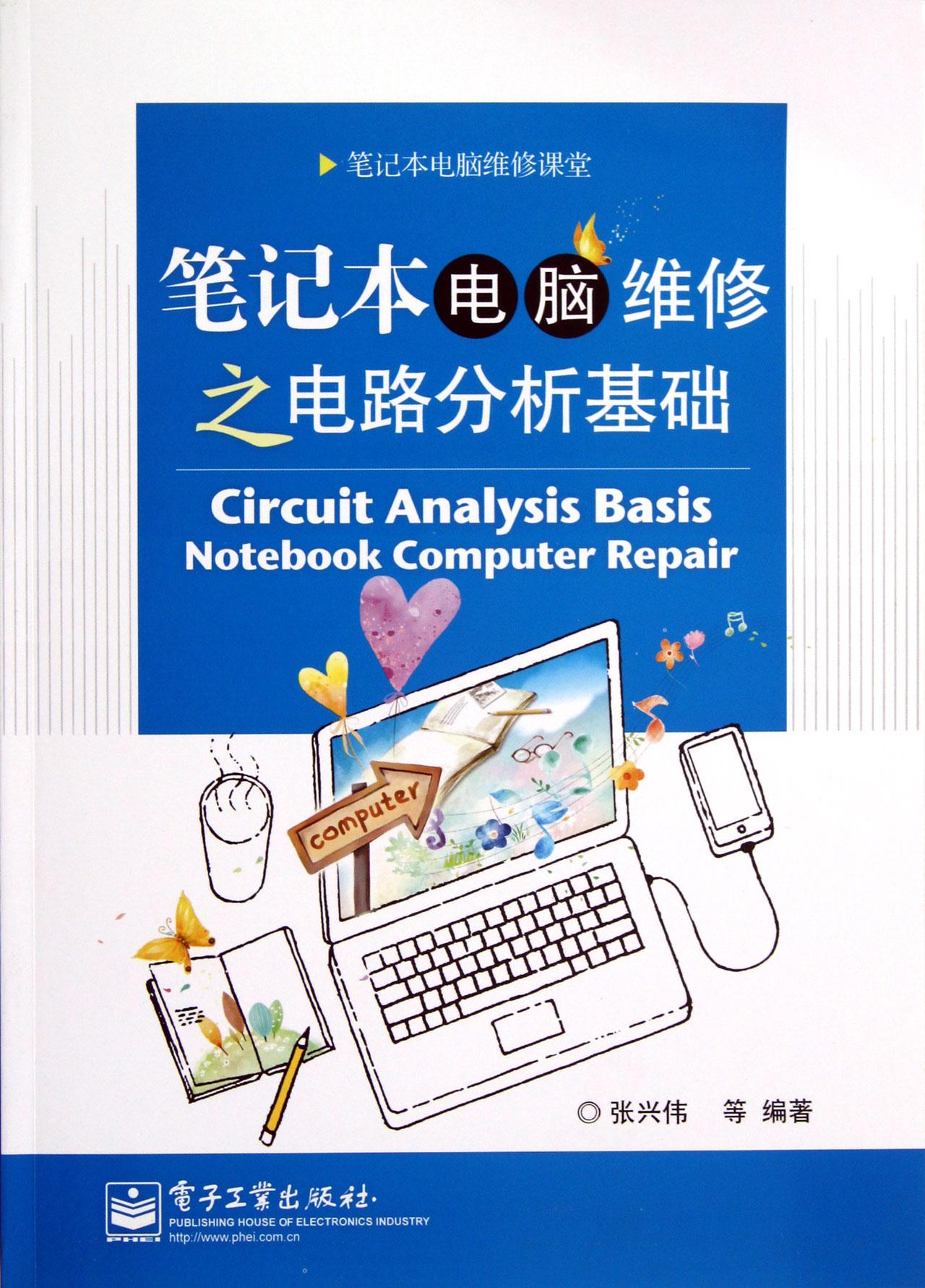 笔记本电脑维修之电路分析基础(笔记本电脑维修课堂)