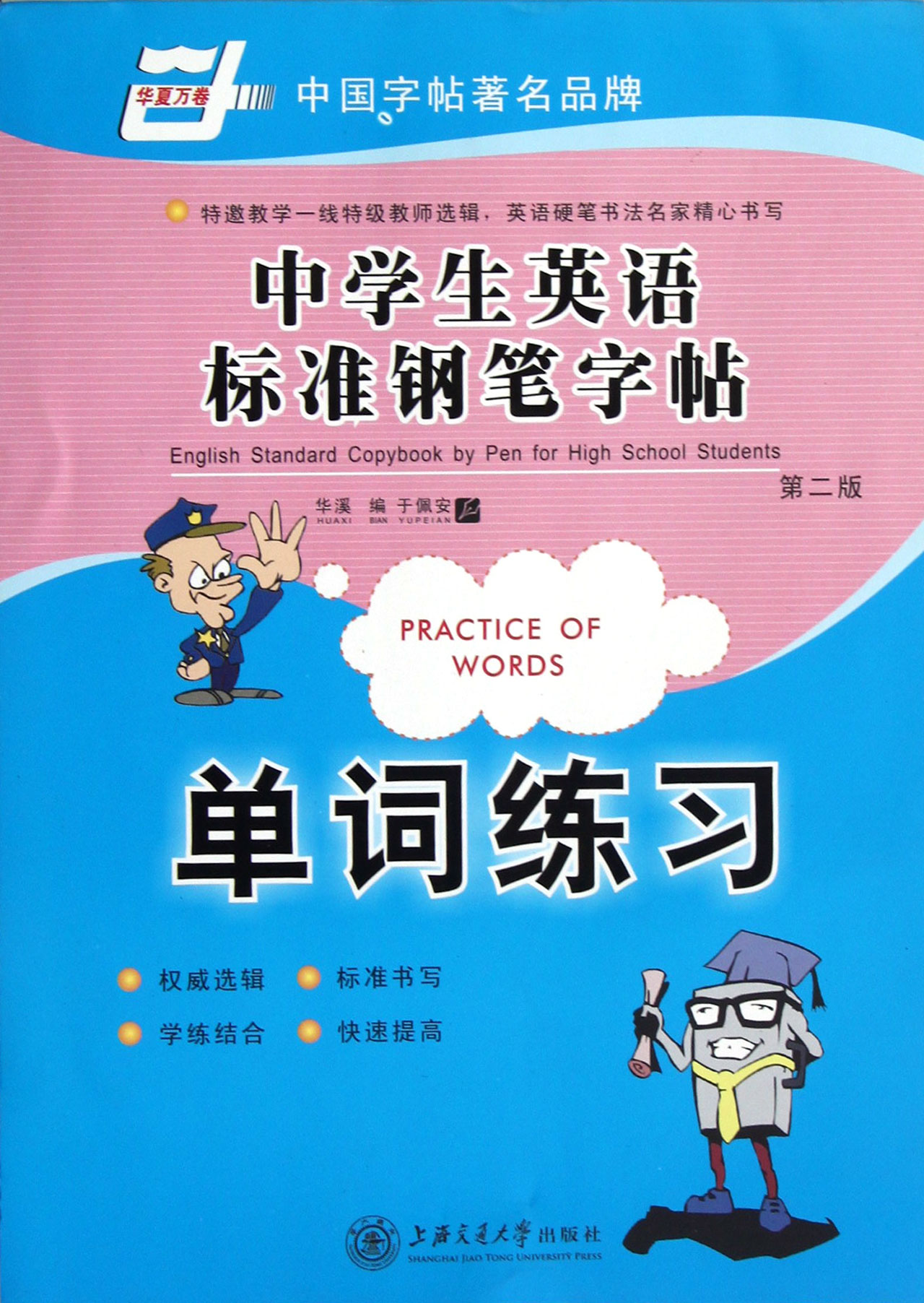中学生英语标准钢笔字帖(单词练习第2版)