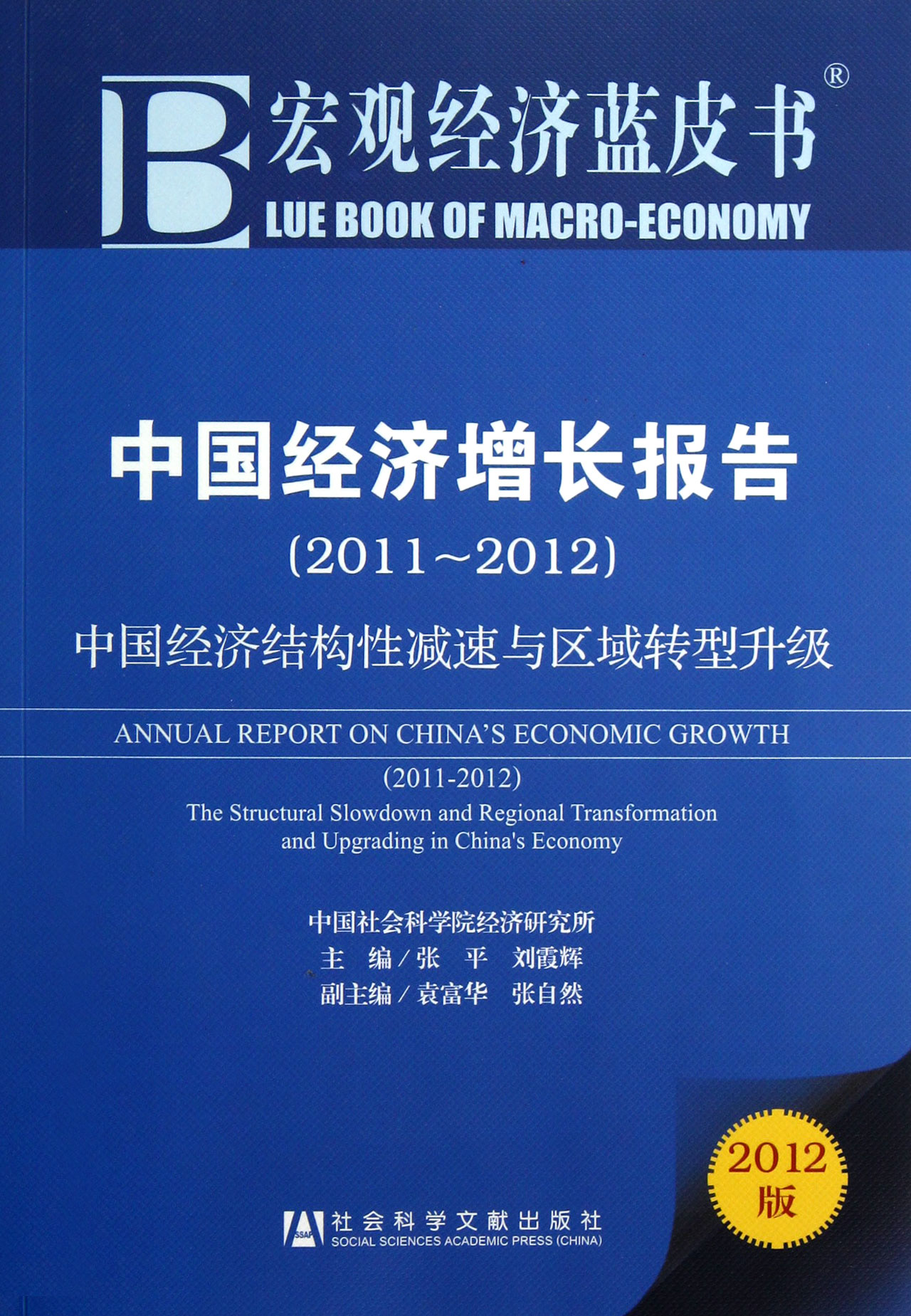 2011-2012中国经济结构性减速与区域转型升级2012版)