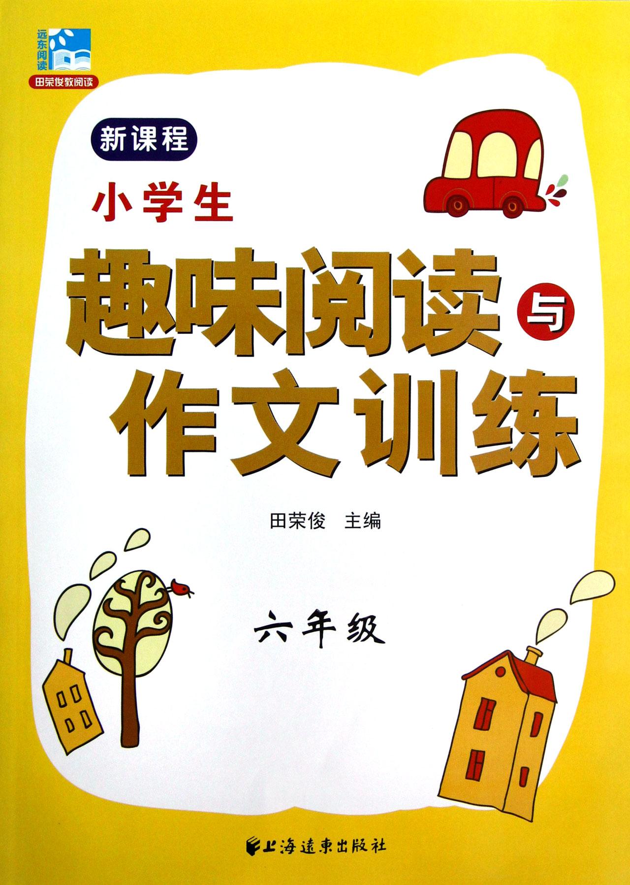 小学生趣味阅读与作文训练(6年级)