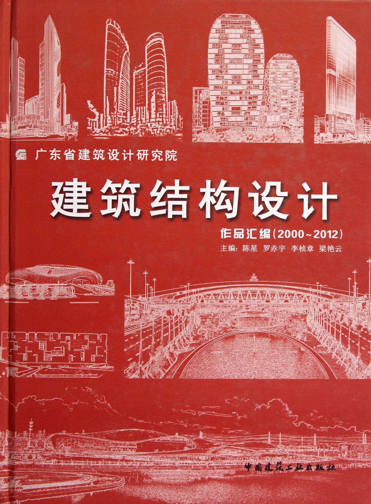 广东省建筑设计研究院建筑结构设计作品汇编(2000-)