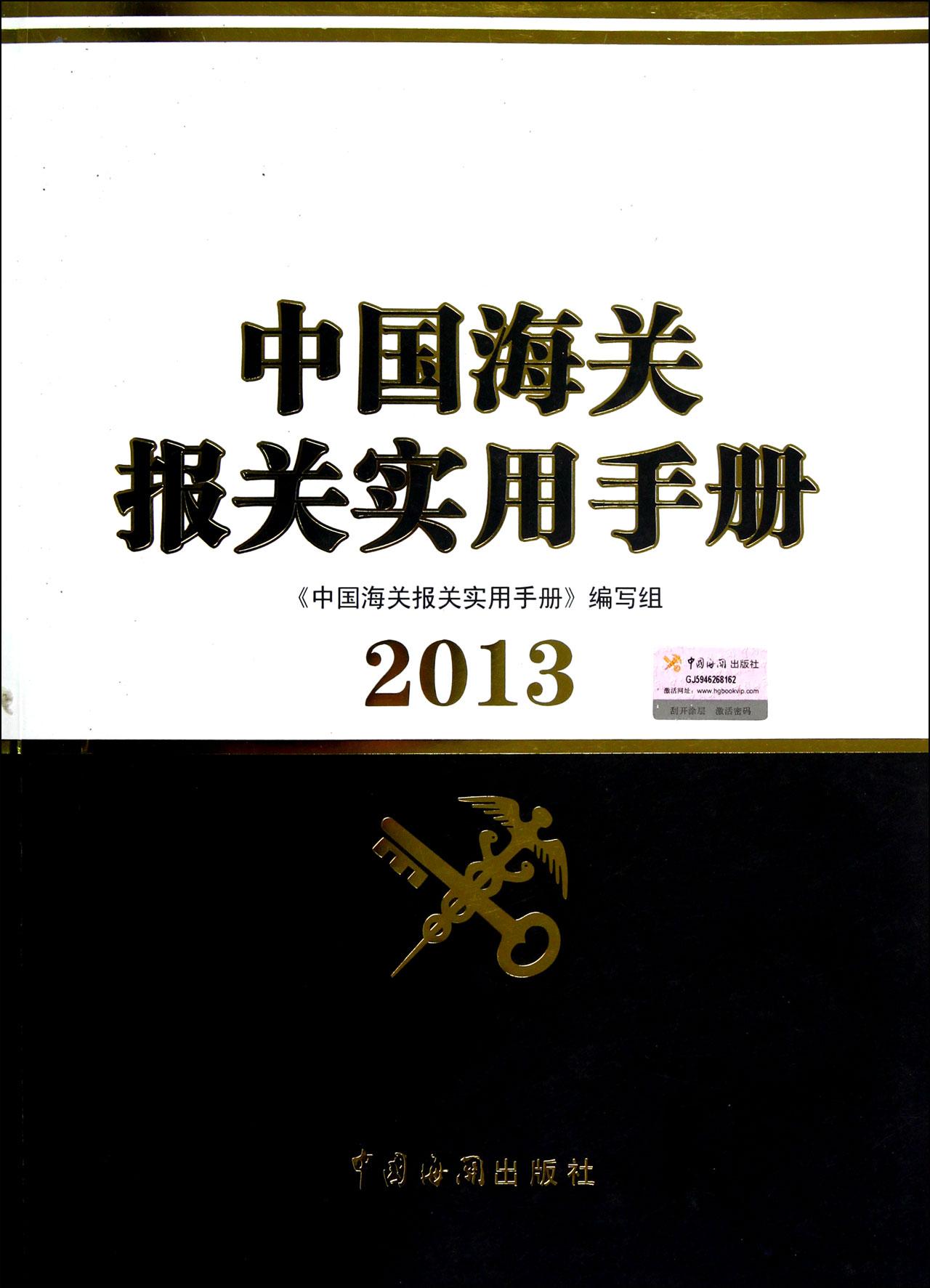手册报关_中国海关报关实用手册(2013)