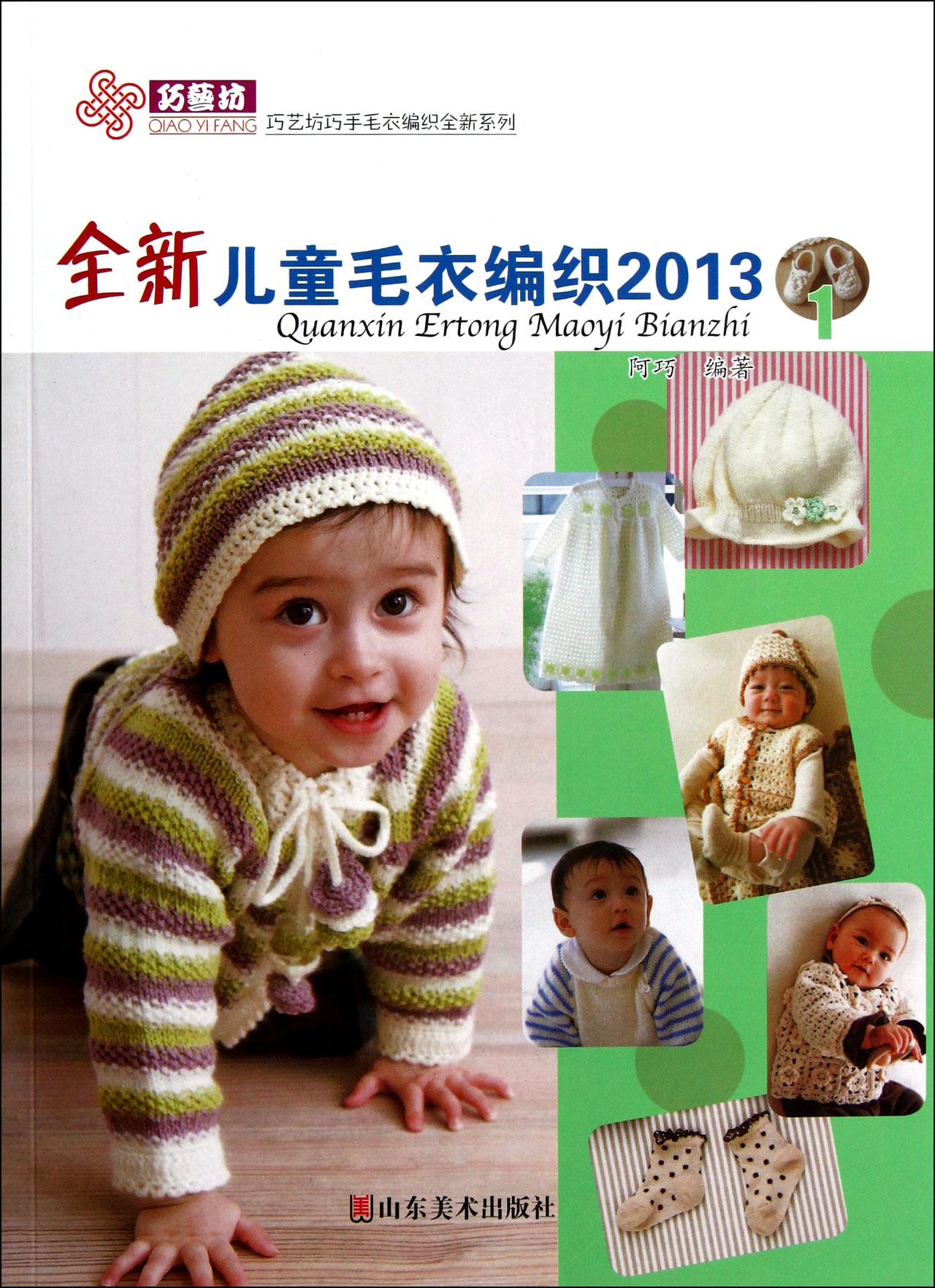 全新儿童毛衣编织2013(1)