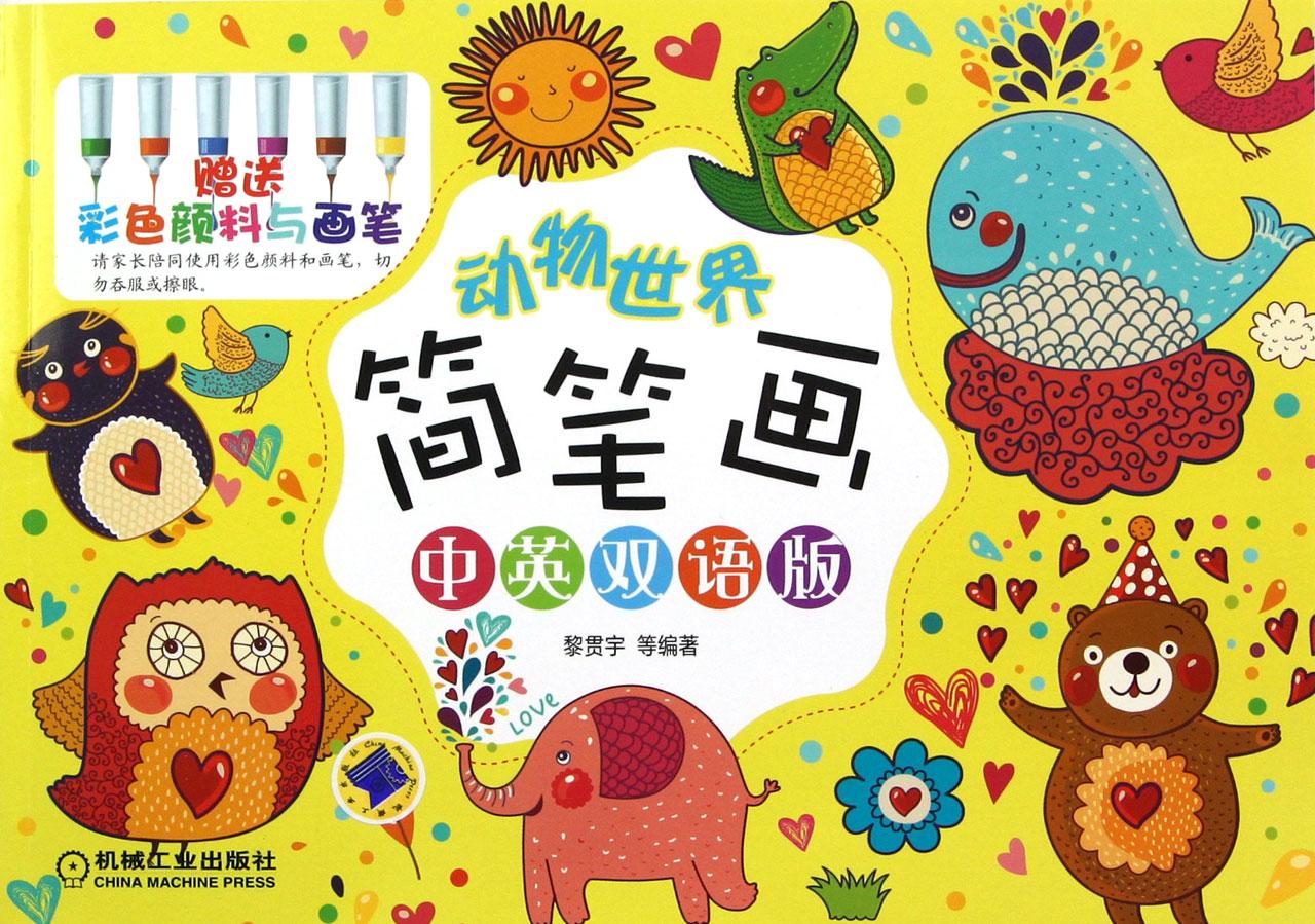 动物世界简笔画(中英双语版)