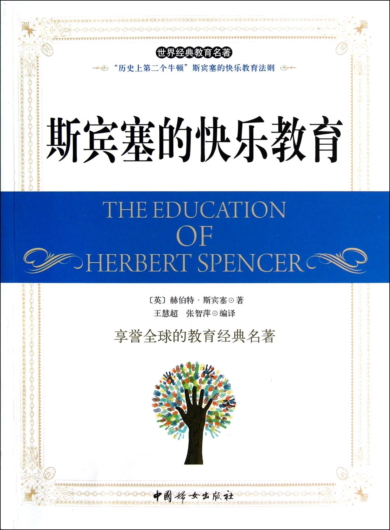 斯宾塞的快乐教育(世界经典教育名著)