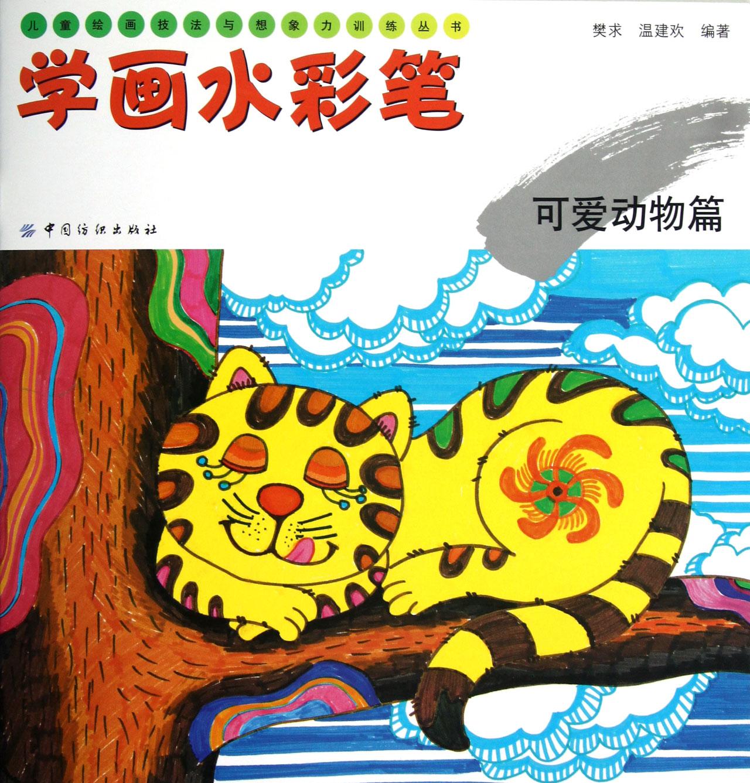 学画水彩笔(可爱动物篇)