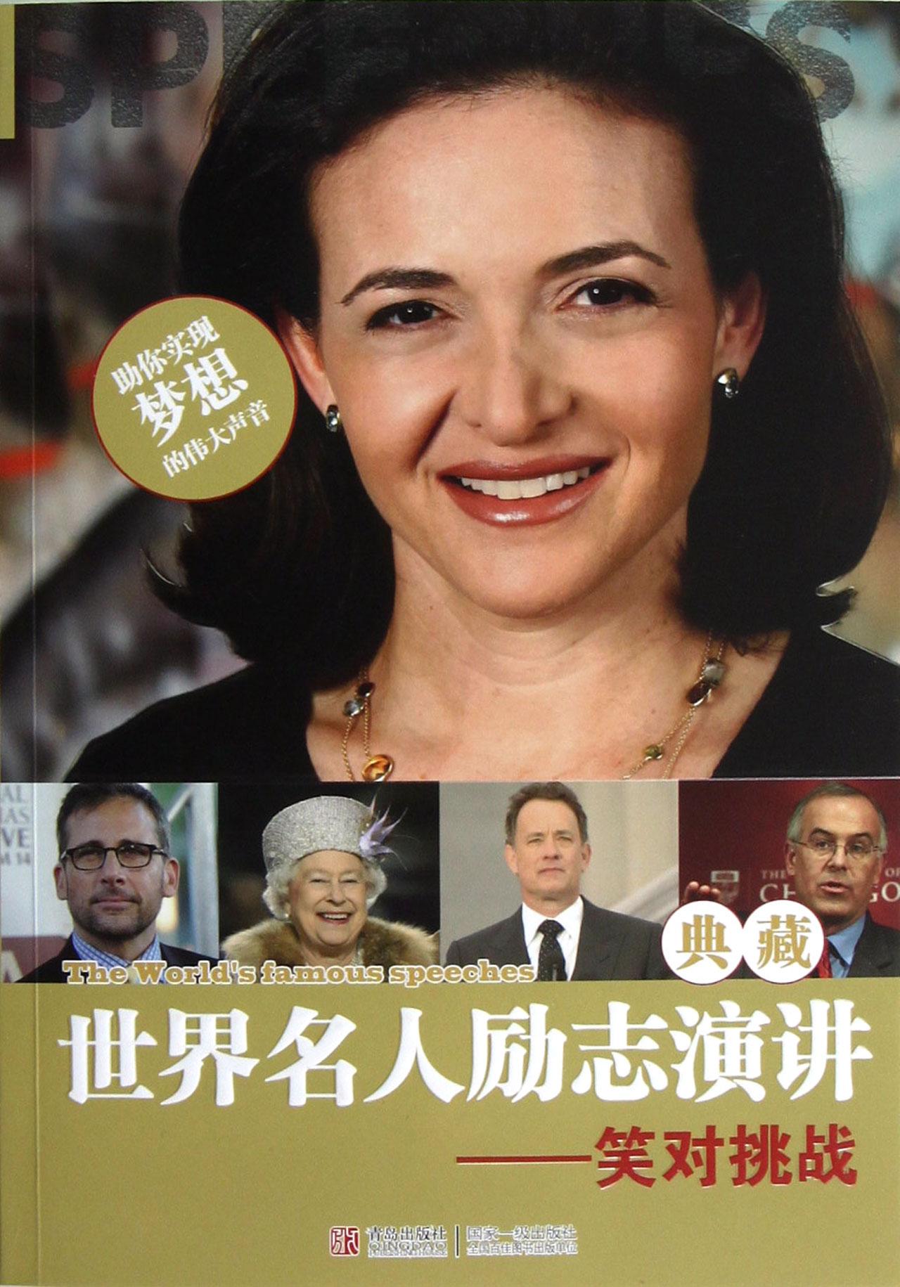 世界名人励志演讲典藏--笑对挑战