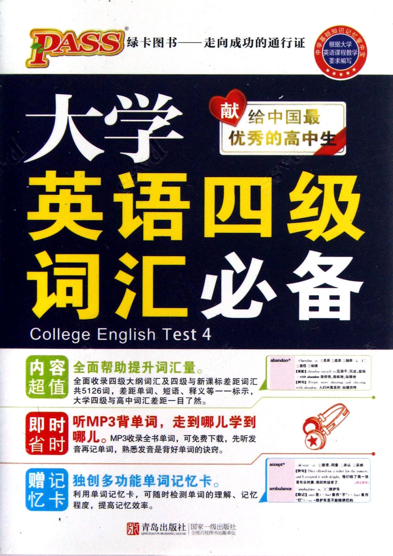 大学英语四级词汇必备