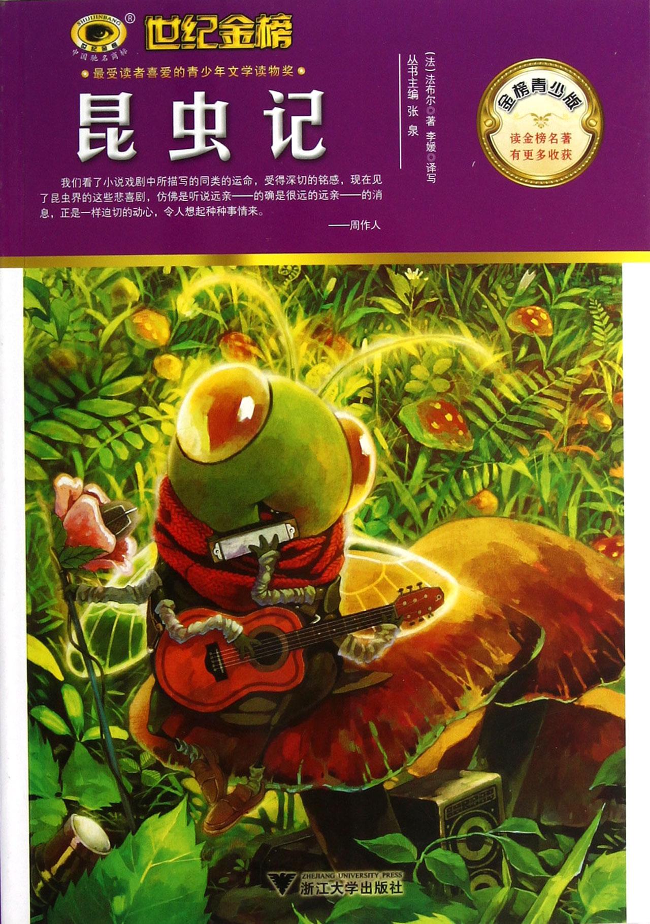 昆虫记(金榜青少版)