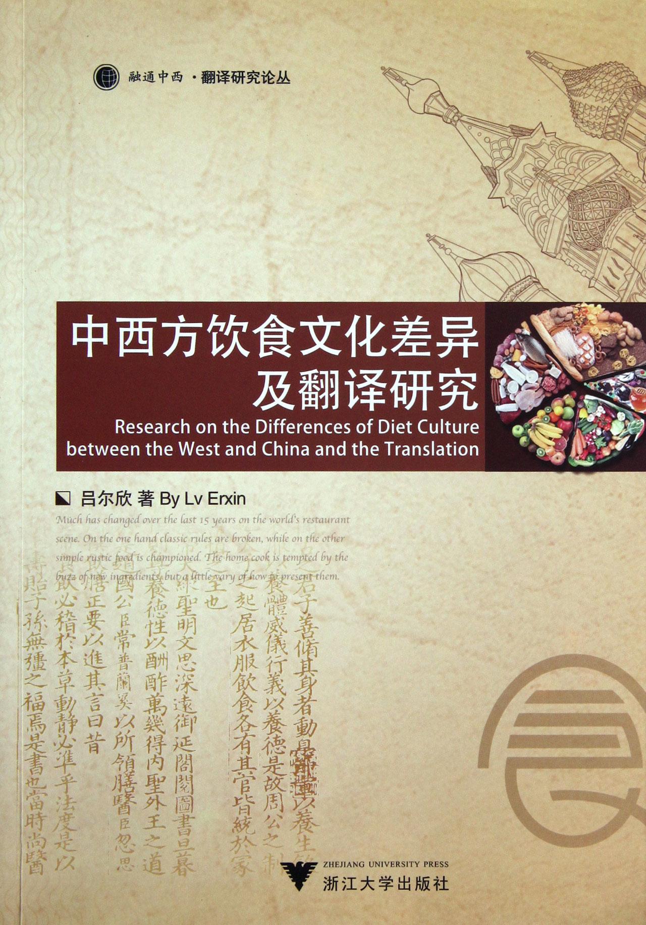 中西方饮食文化差异及翻译研究