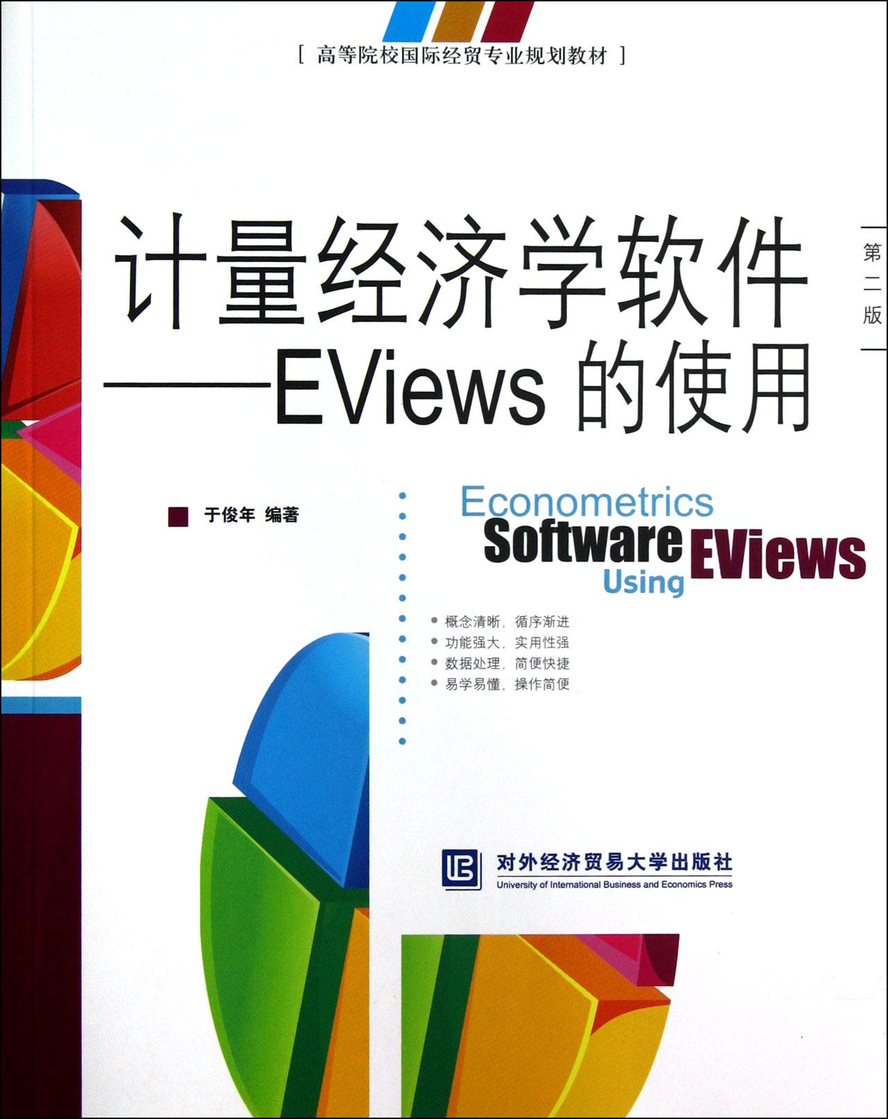 计量经济学软件--eviews的使用第2版高等院校国际