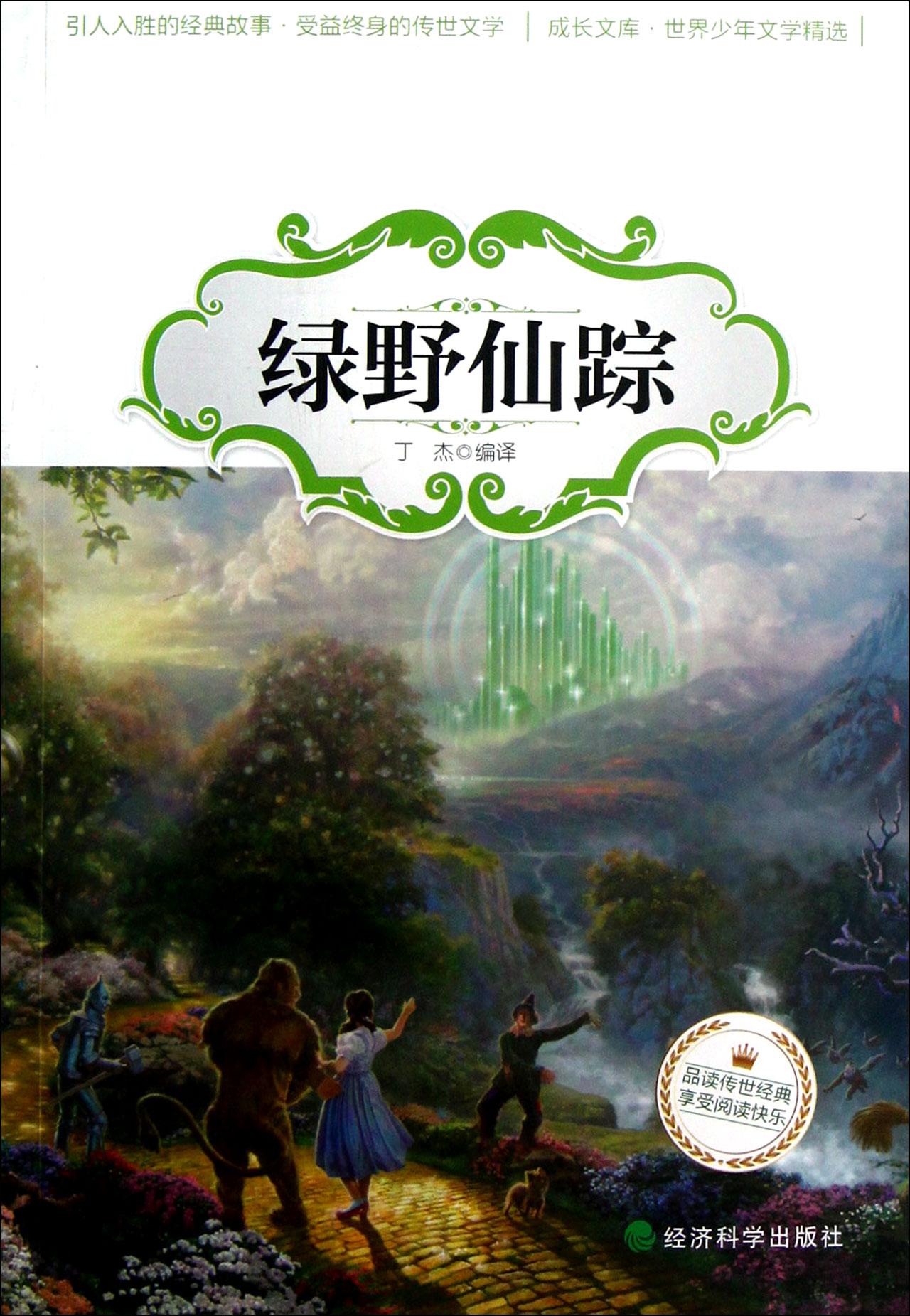 绿野仙踪图片