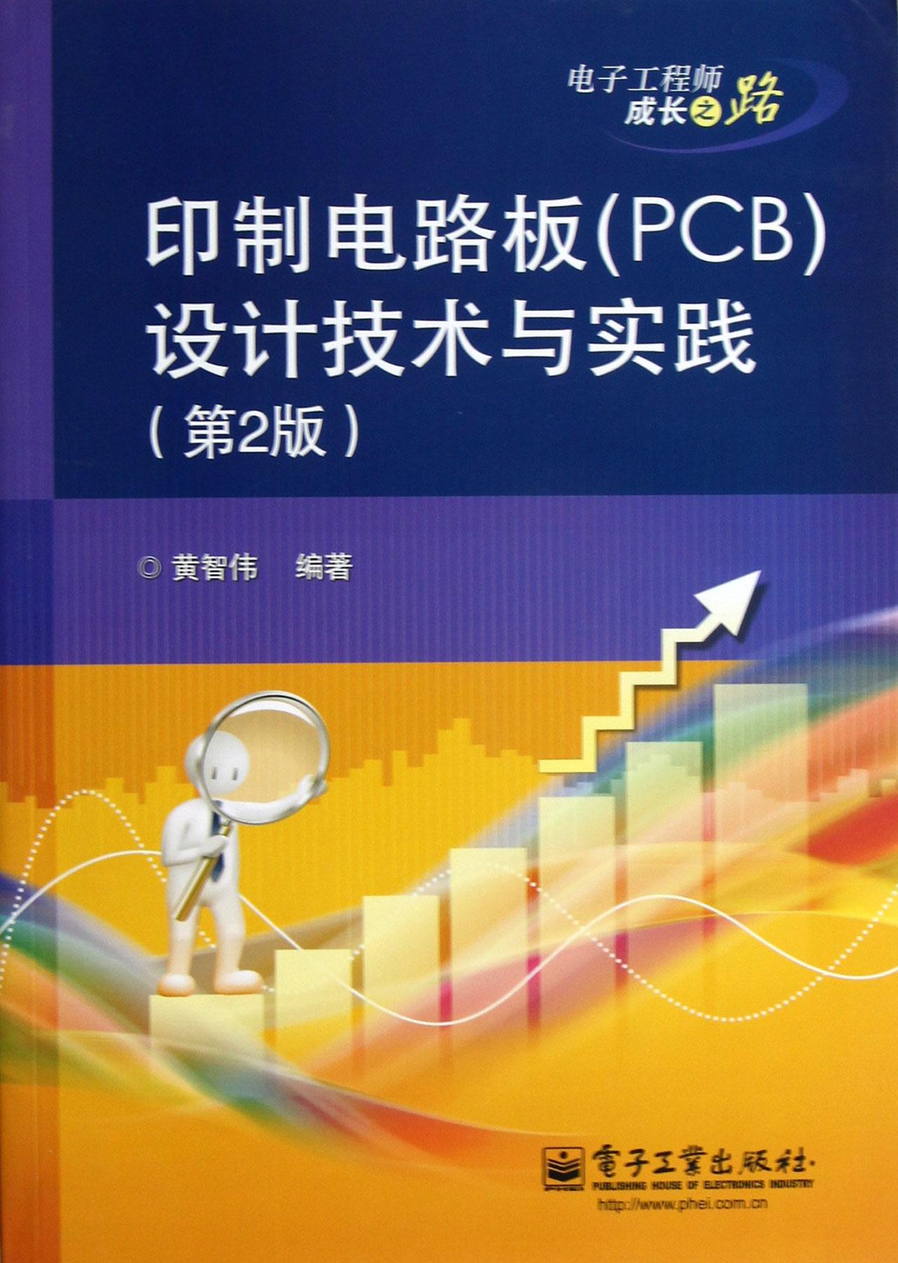 印制电路板pcb设计技术与实践第2版电子工程师成长