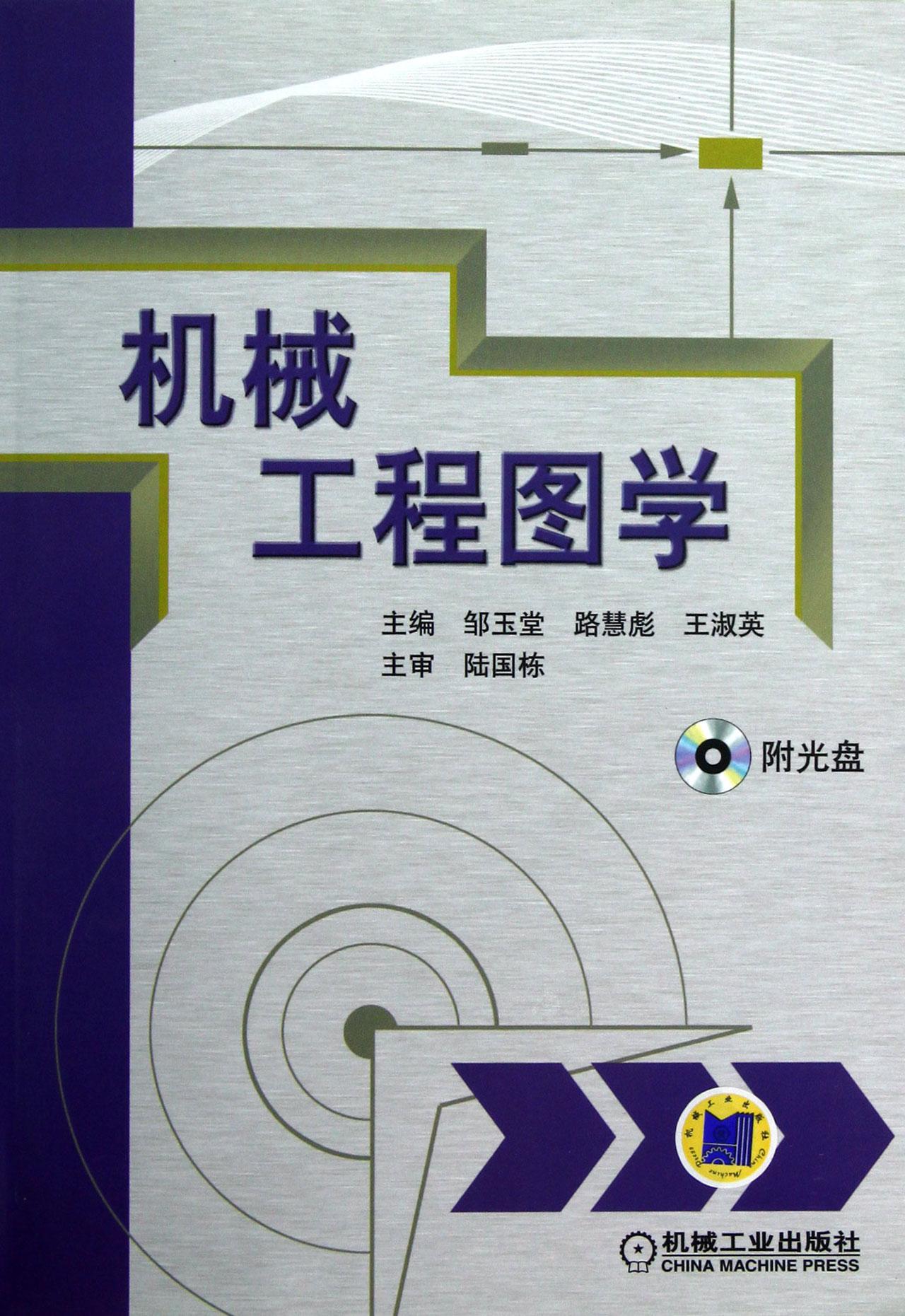 机械工业 机械设计