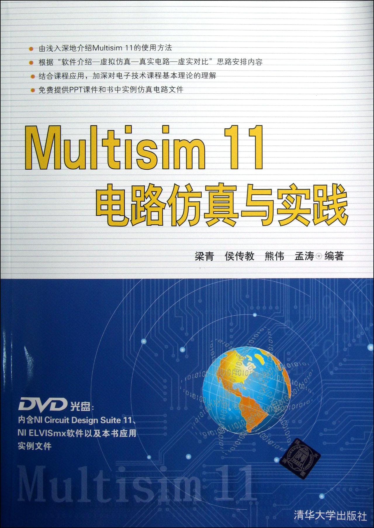 multisim11电路仿真与实践(附光盘)