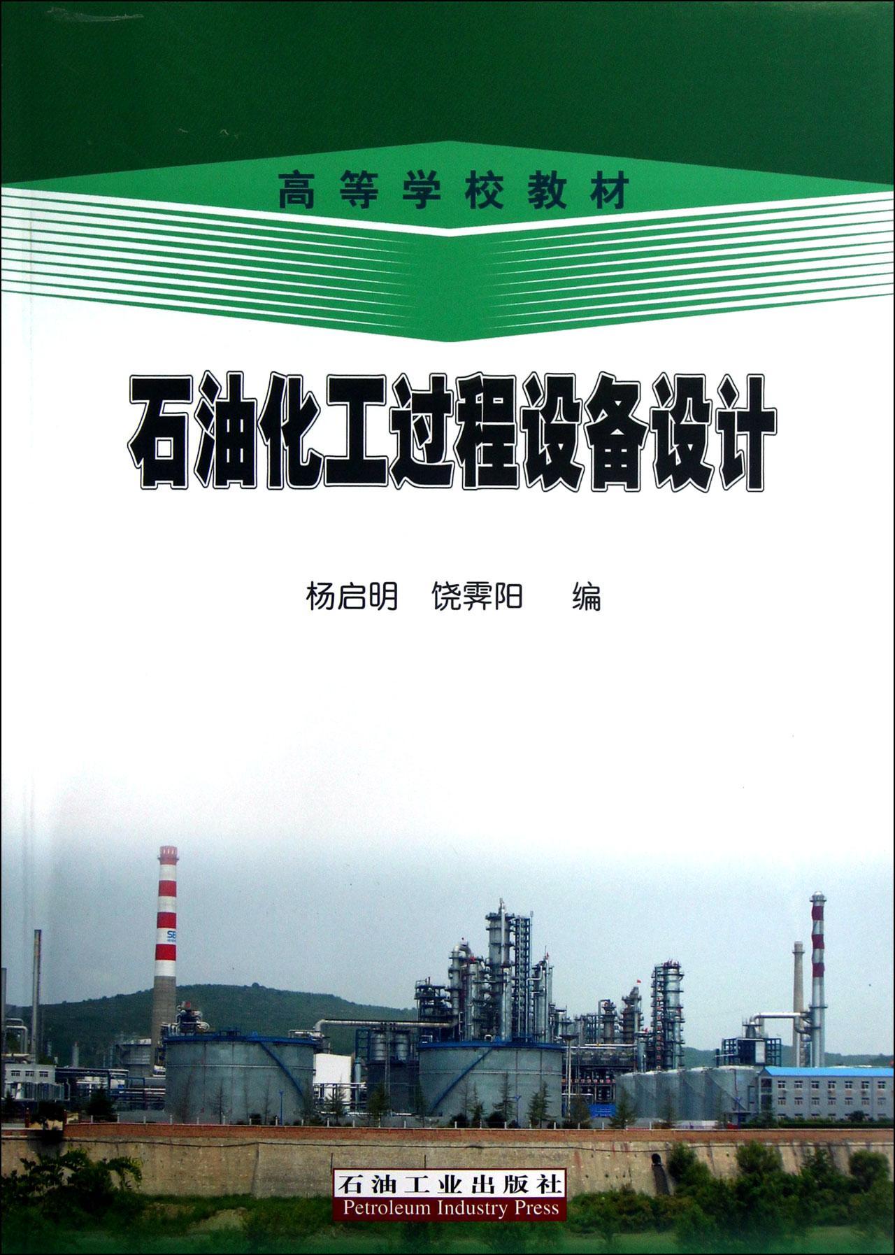 石油化工过程设备设计(高等学校教材)