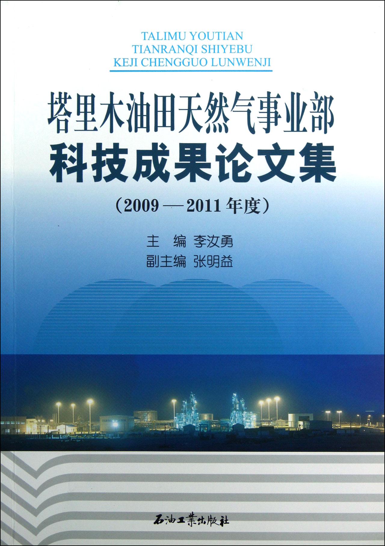 塔里木油田天然气事业部科技成果论文集(2009-2011)