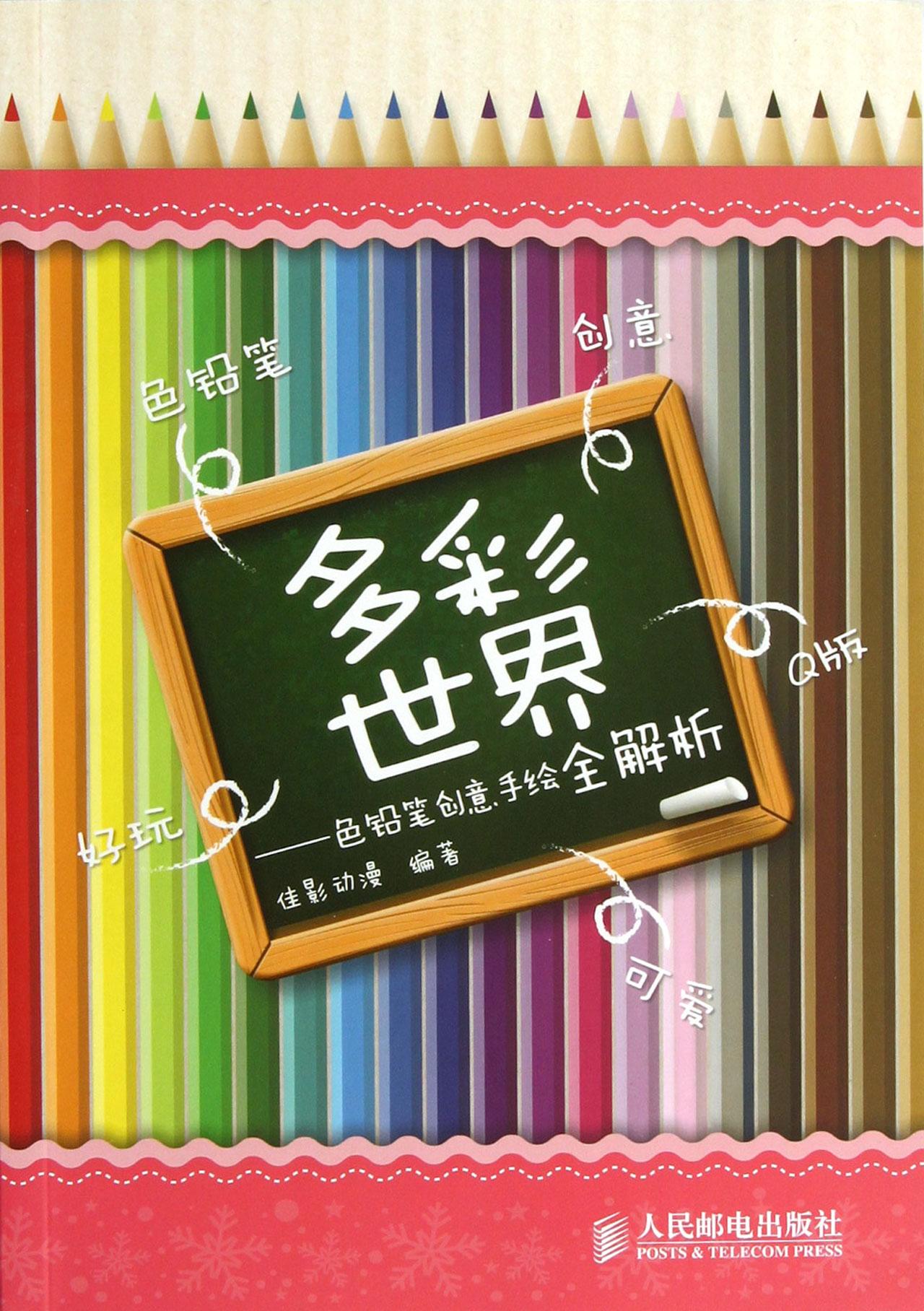 多彩世界--色铅笔创意手绘全解析