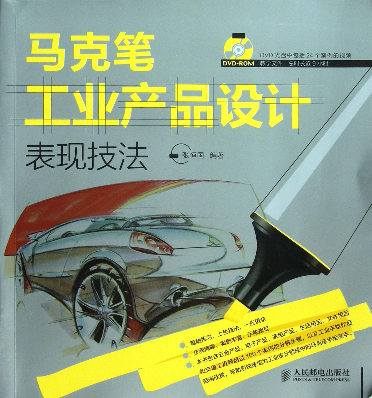马克笔工业产品设计表现技法(附光盘)