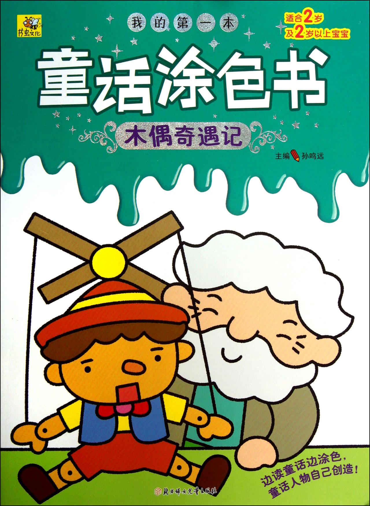 色书(木偶奇遇记