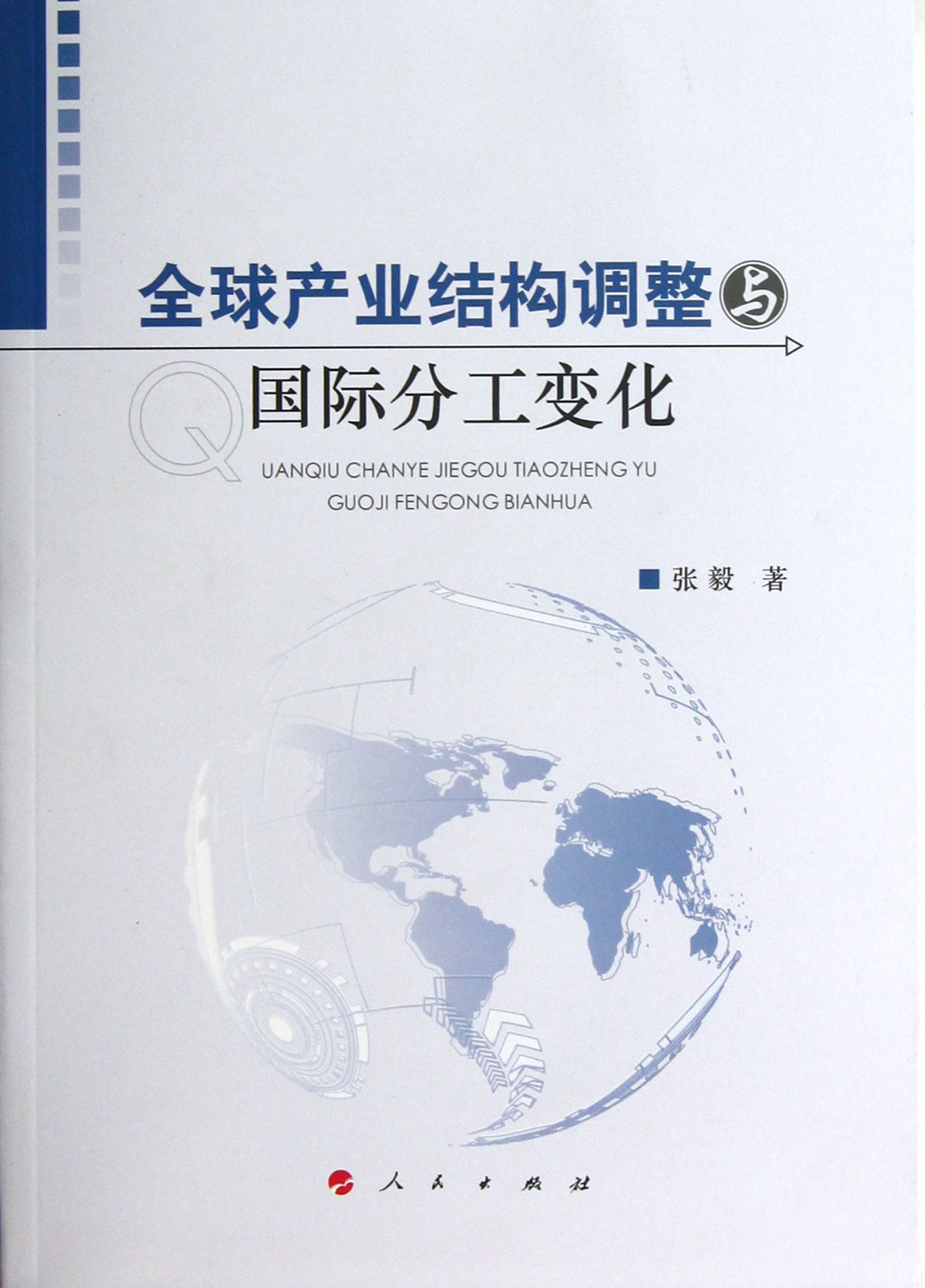 全球产业结构调整与国际分工变化