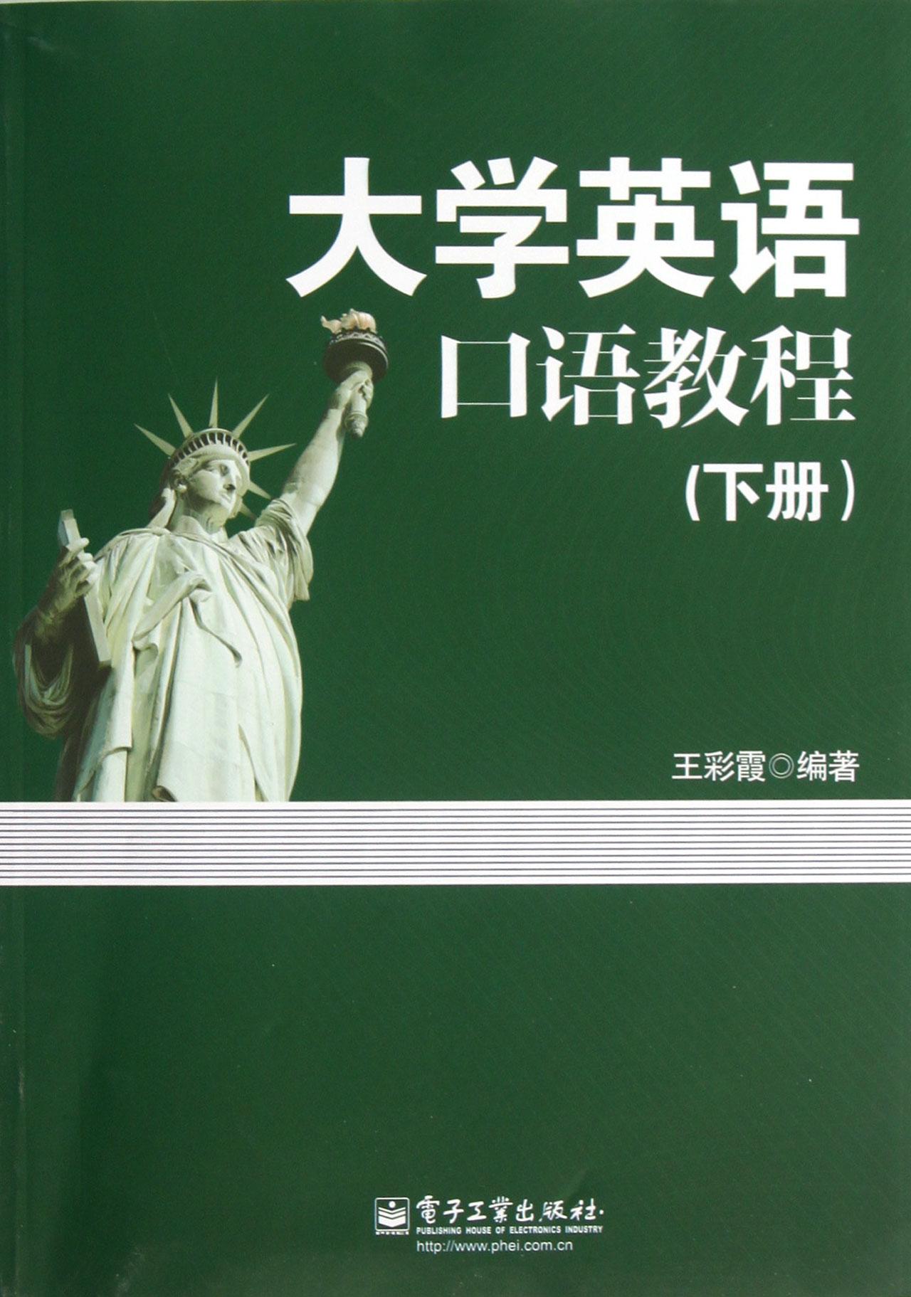 大学英语口语教程下