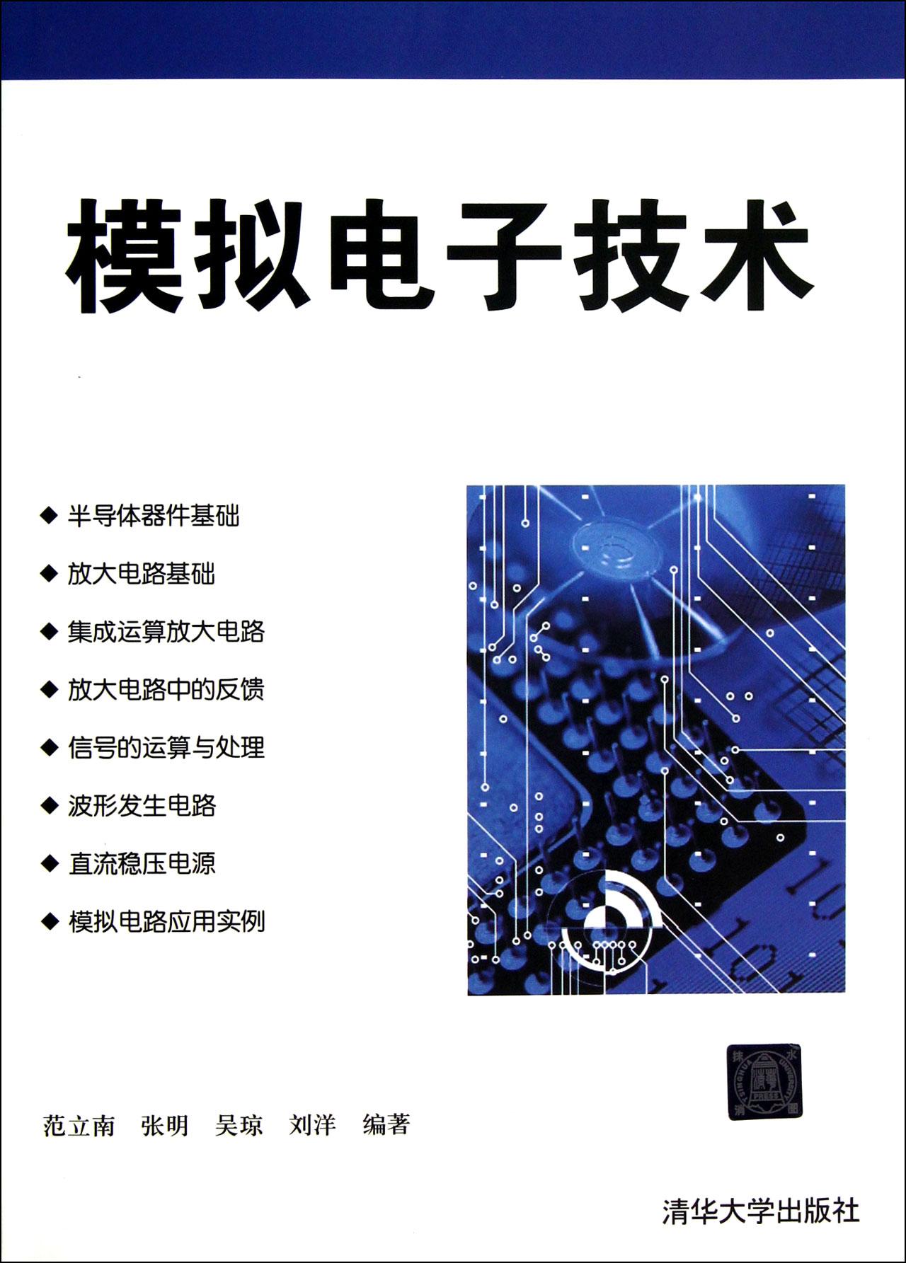 模拟电子技术-博库网