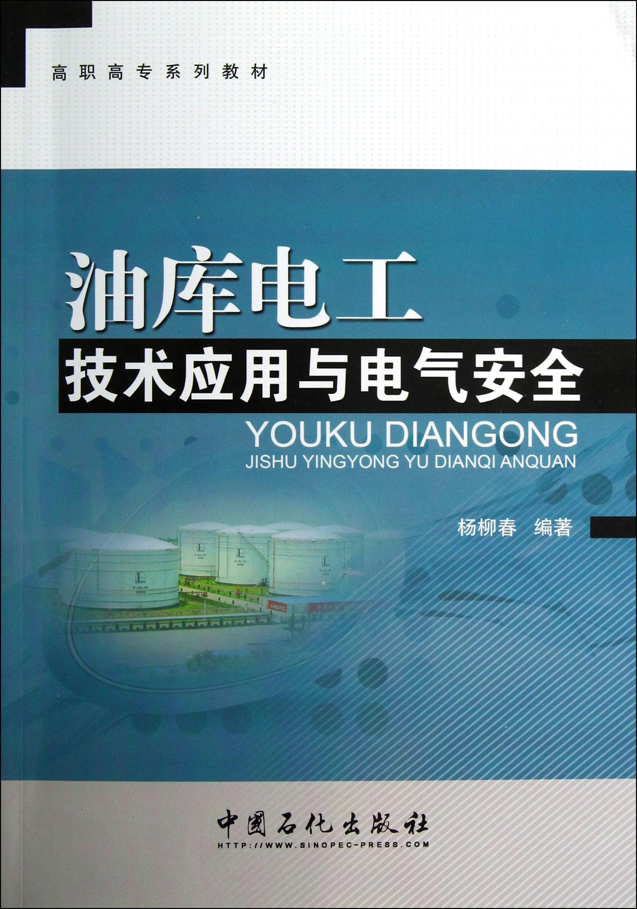 油库电工技术应用与电气安全(高职高专系列教材)