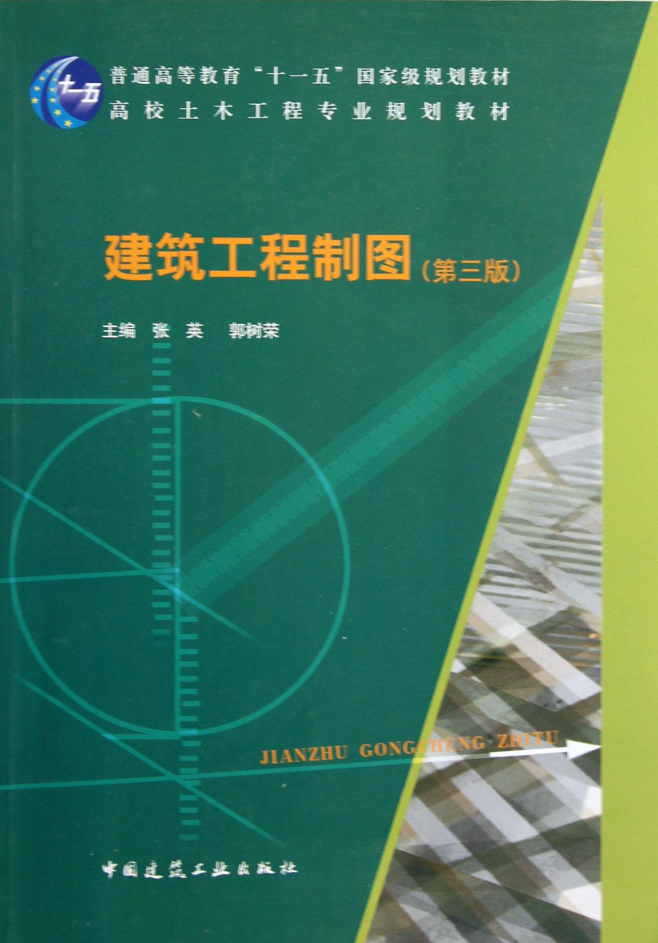 建筑工程制图(第3版高校土木工程专业规划教材)