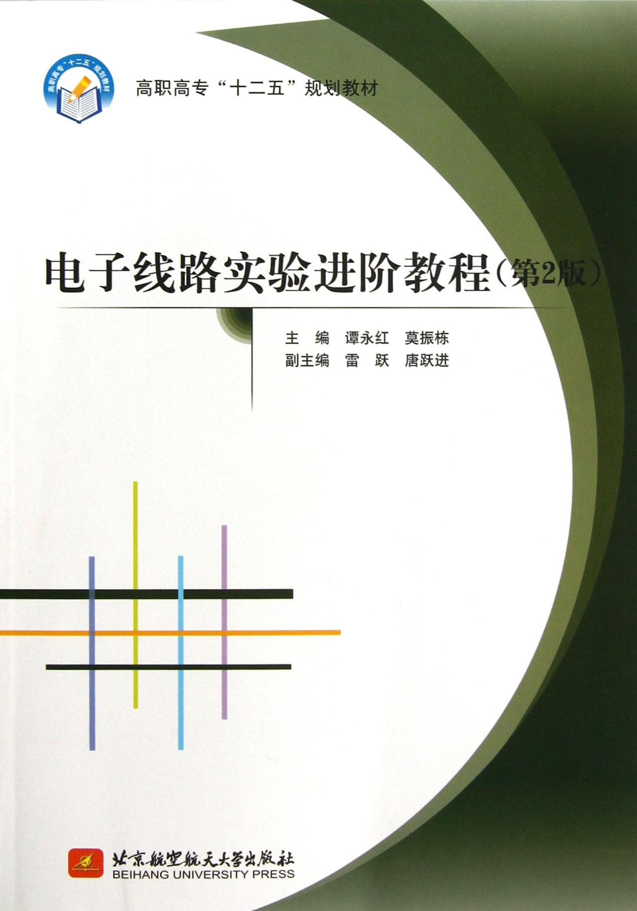 电子线路实验进阶教程(第2版高职高专十二五规划教材