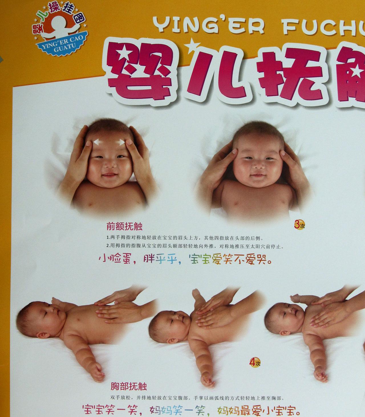 宝宝健身操