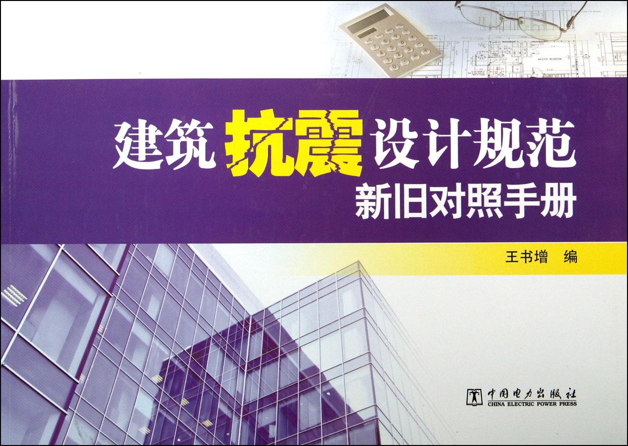 建筑抗震设计规范新旧对照手册