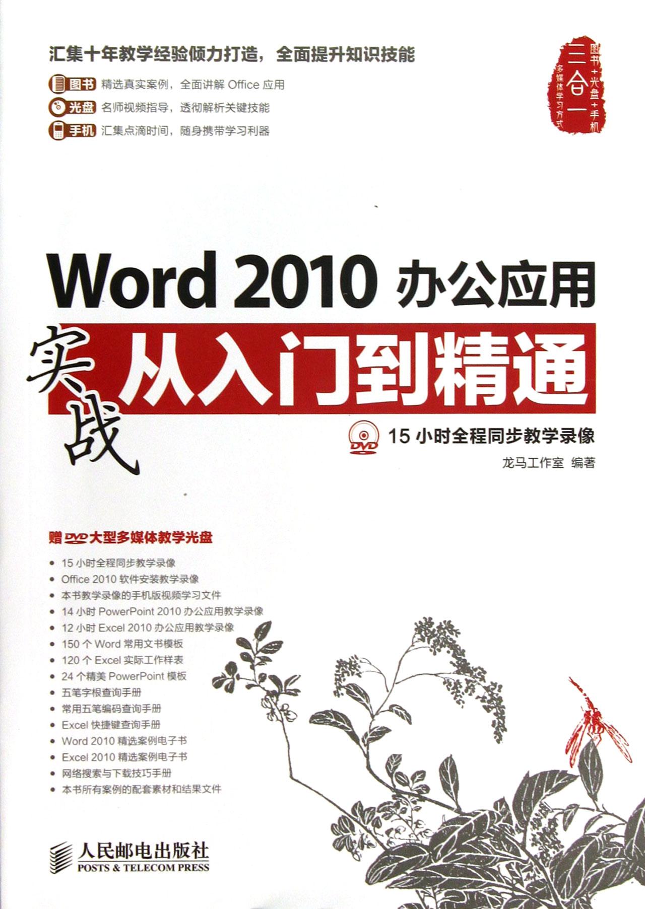 word2010模板文件扩展名