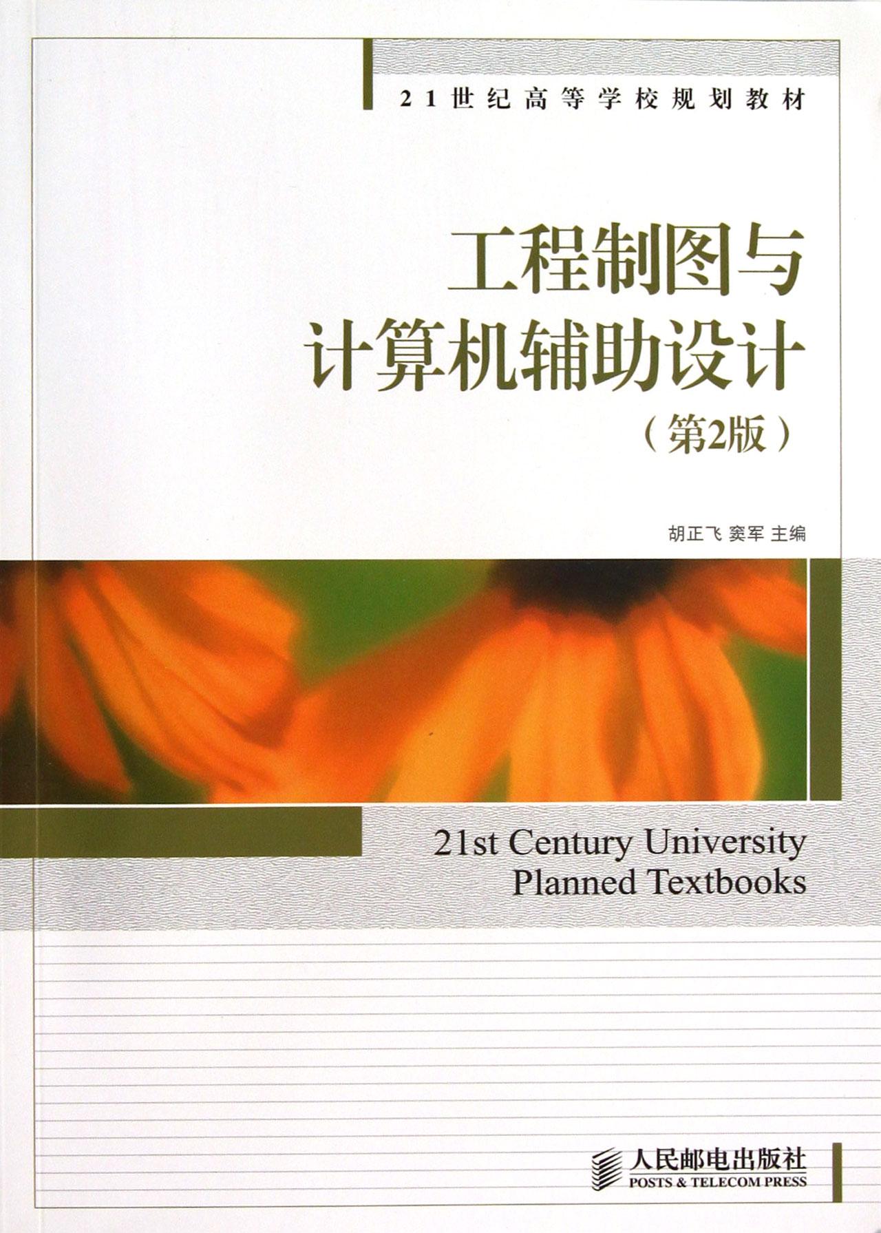 工程制图与计算机辅助设计第2版21世纪高等学校规划教材