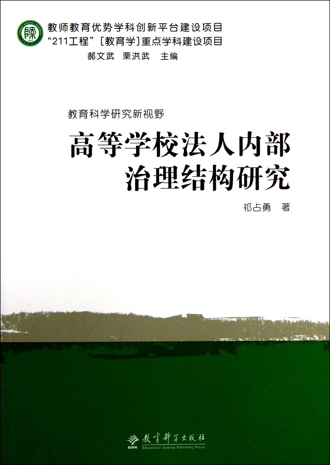 高等学校法人内部治理结构研究(包邮)