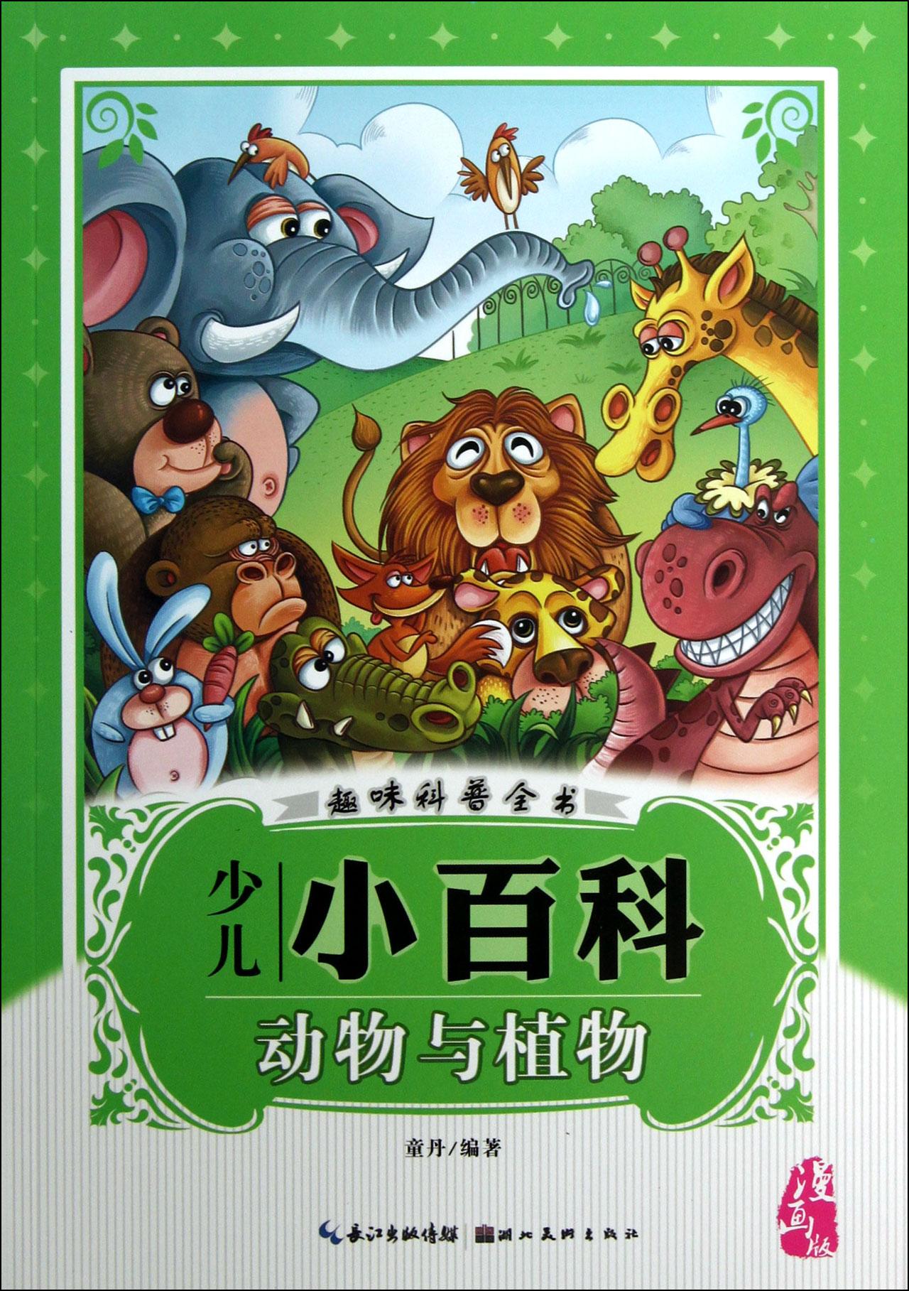 动物与植物(漫画版)