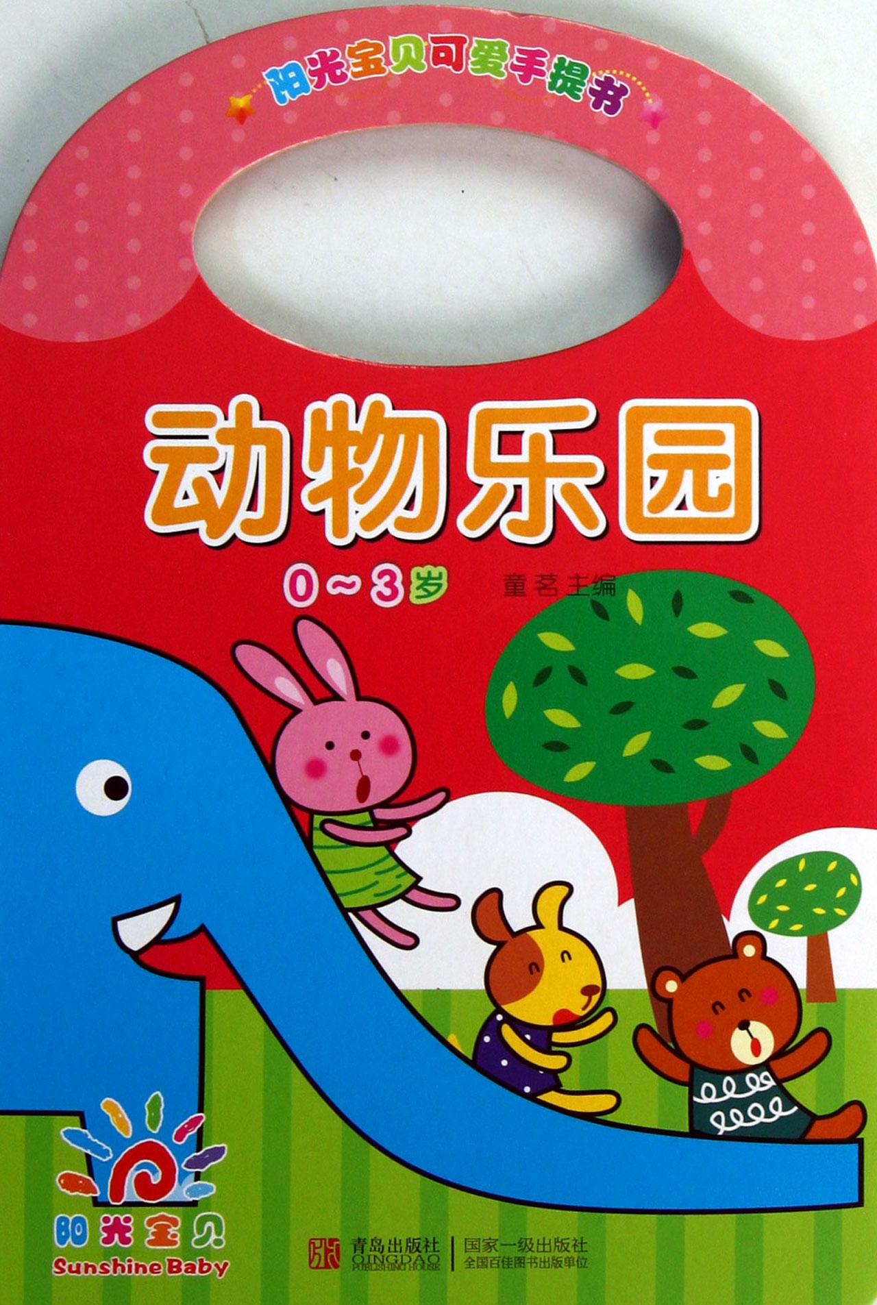 动物乐园(0-3岁)
