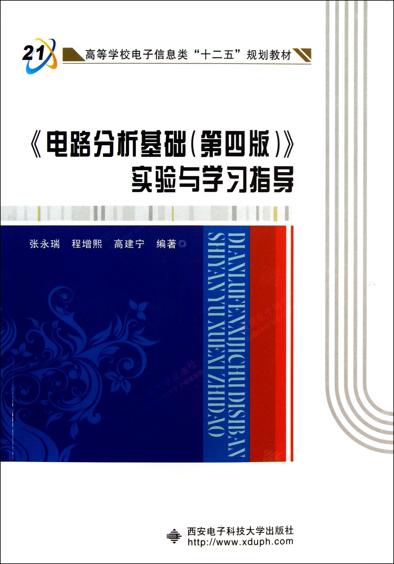 电路分析基础第4版实验与学习指导高等学校电子信息类十二五规划教材
