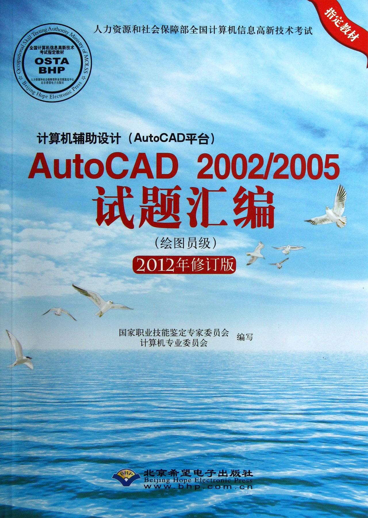 计算机辅助设计 autocad平台>autocad20022005试题