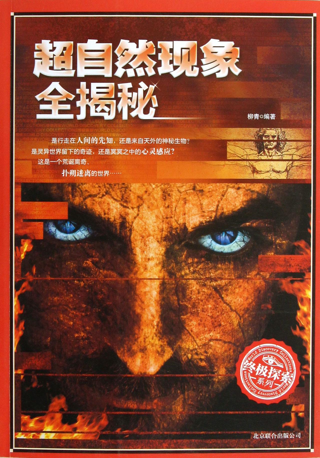 超自然现象第1-2季全集 2012.HD1080P 英语中字
